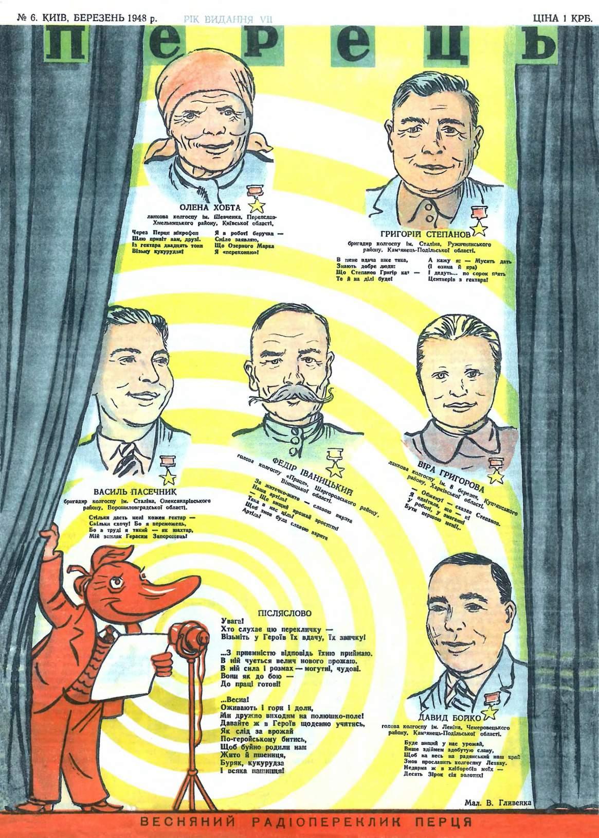 Журнал перець 1948 №06
