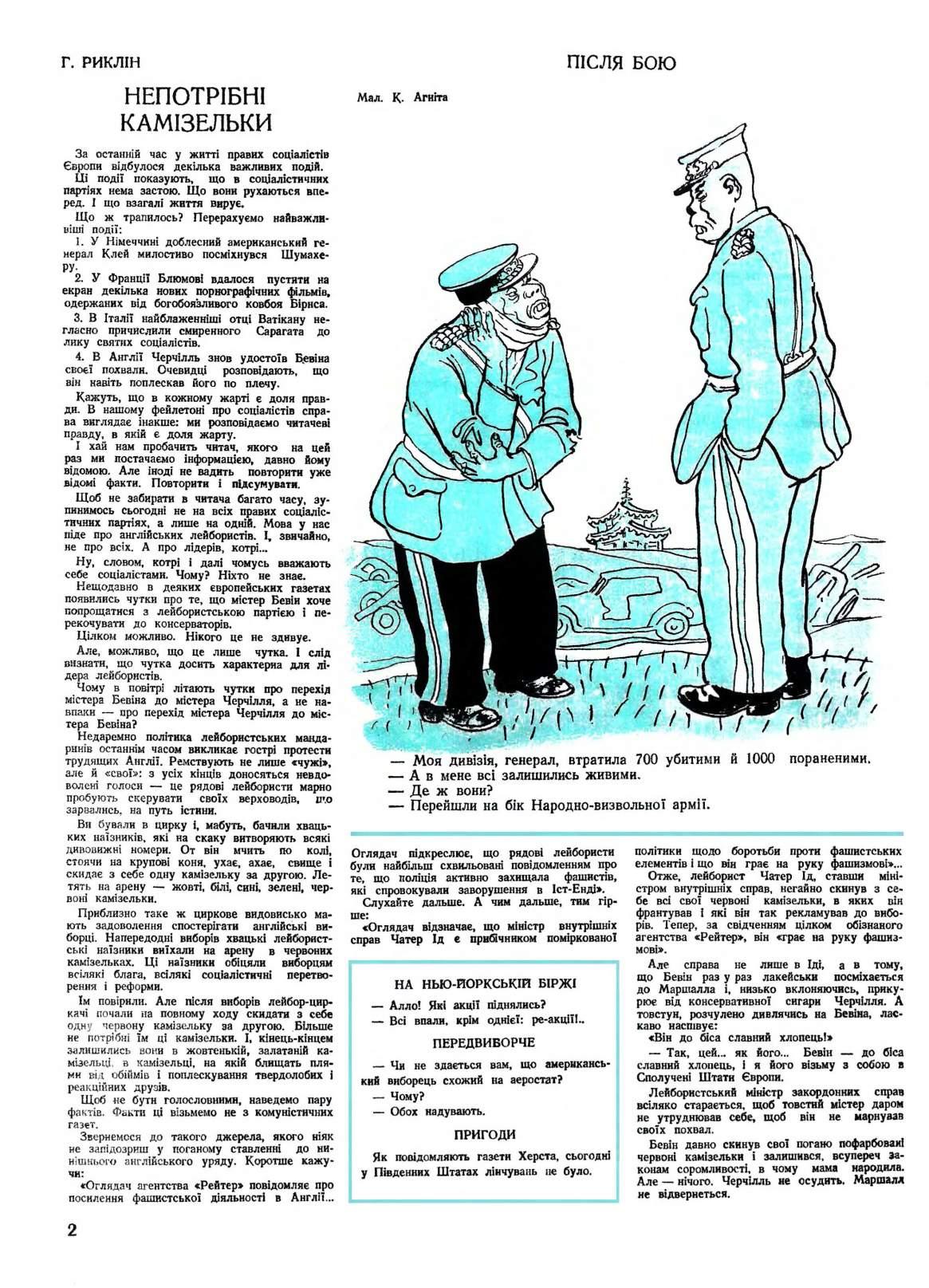 Журнал перець 1948 №07