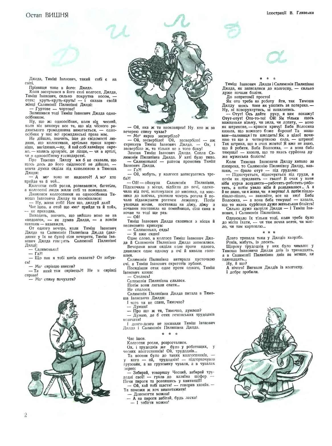 Журнал перець 1948 №08