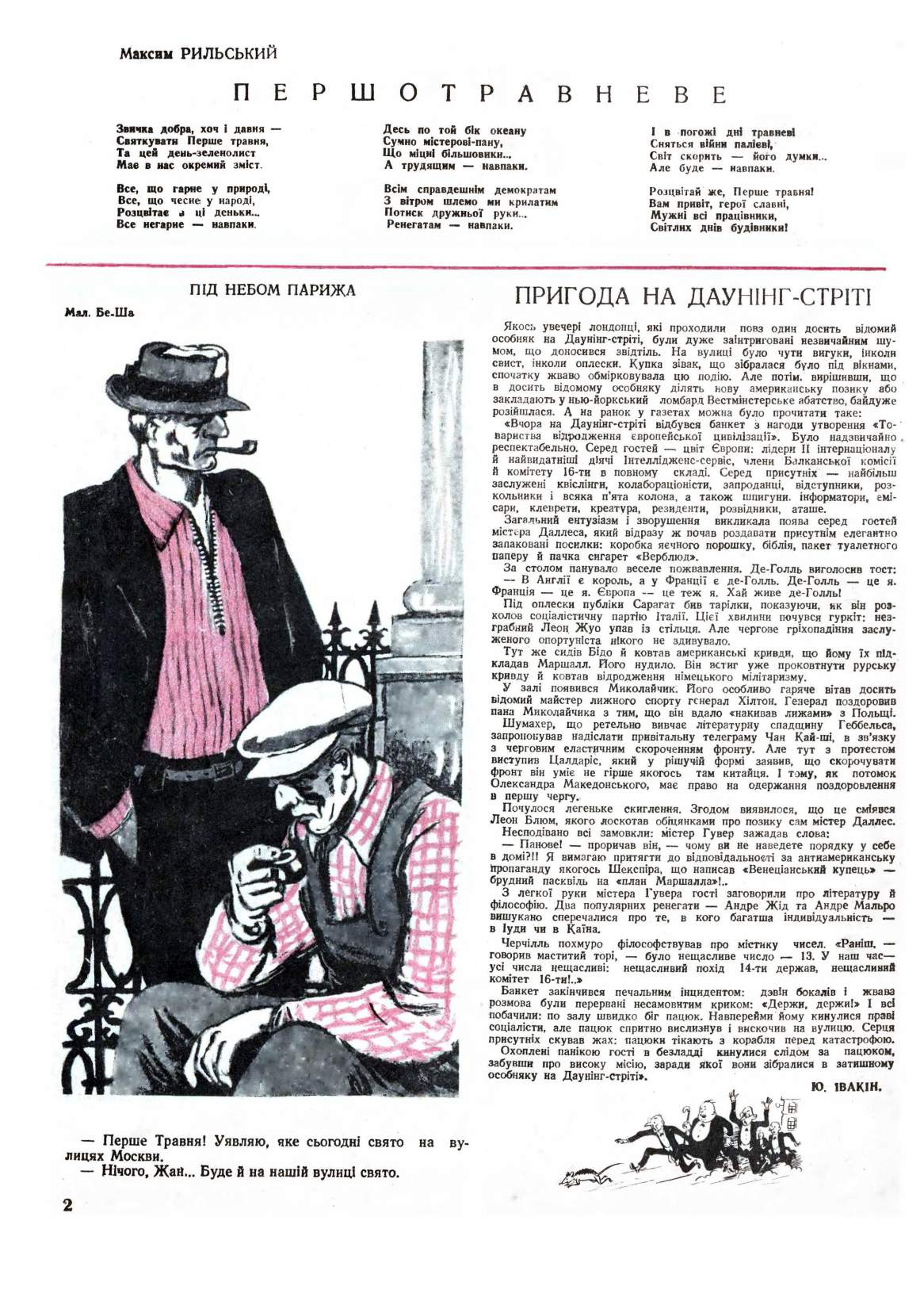 Журнал перець 1948 №09