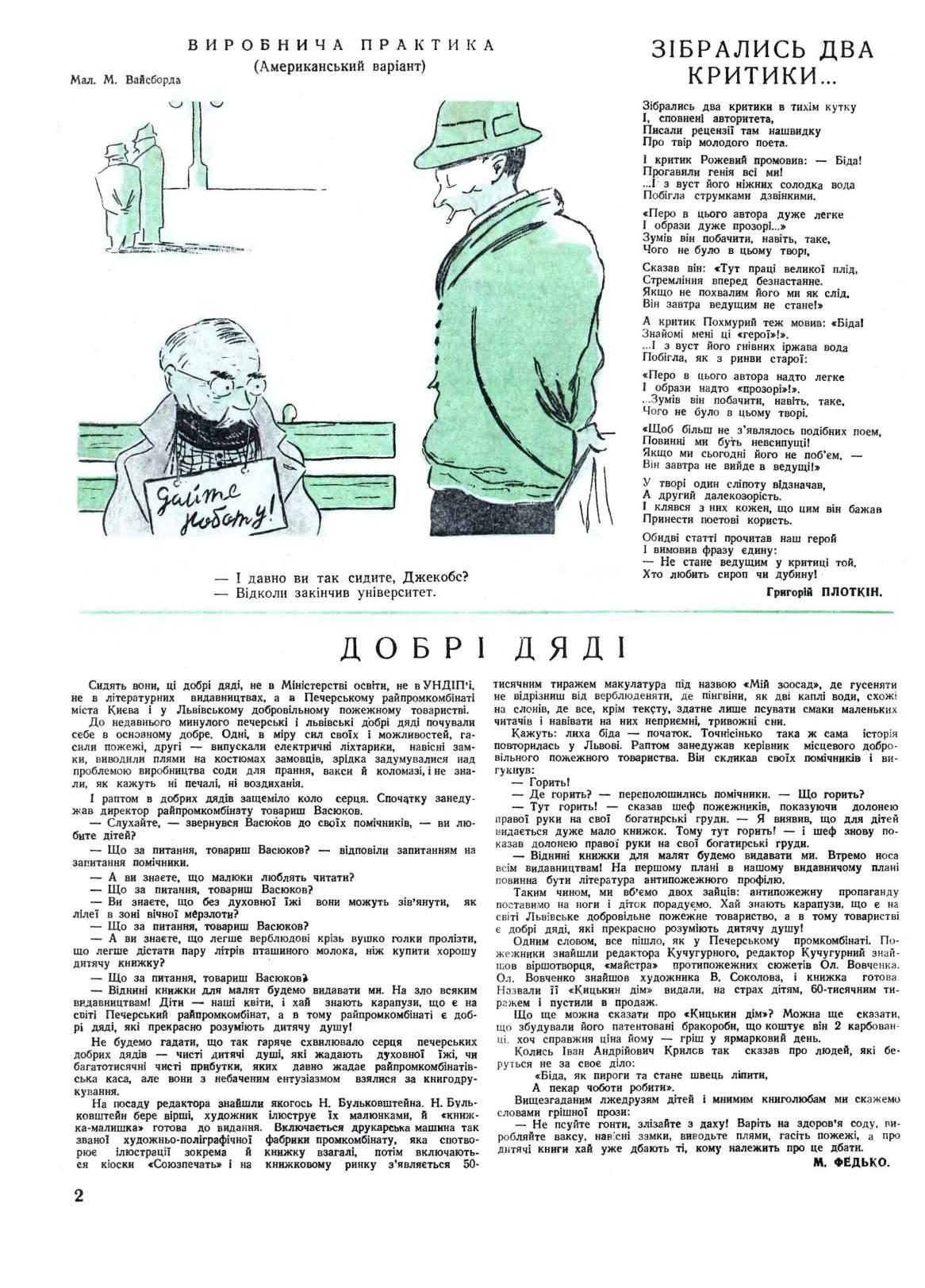 Журнал перець 1948 №10