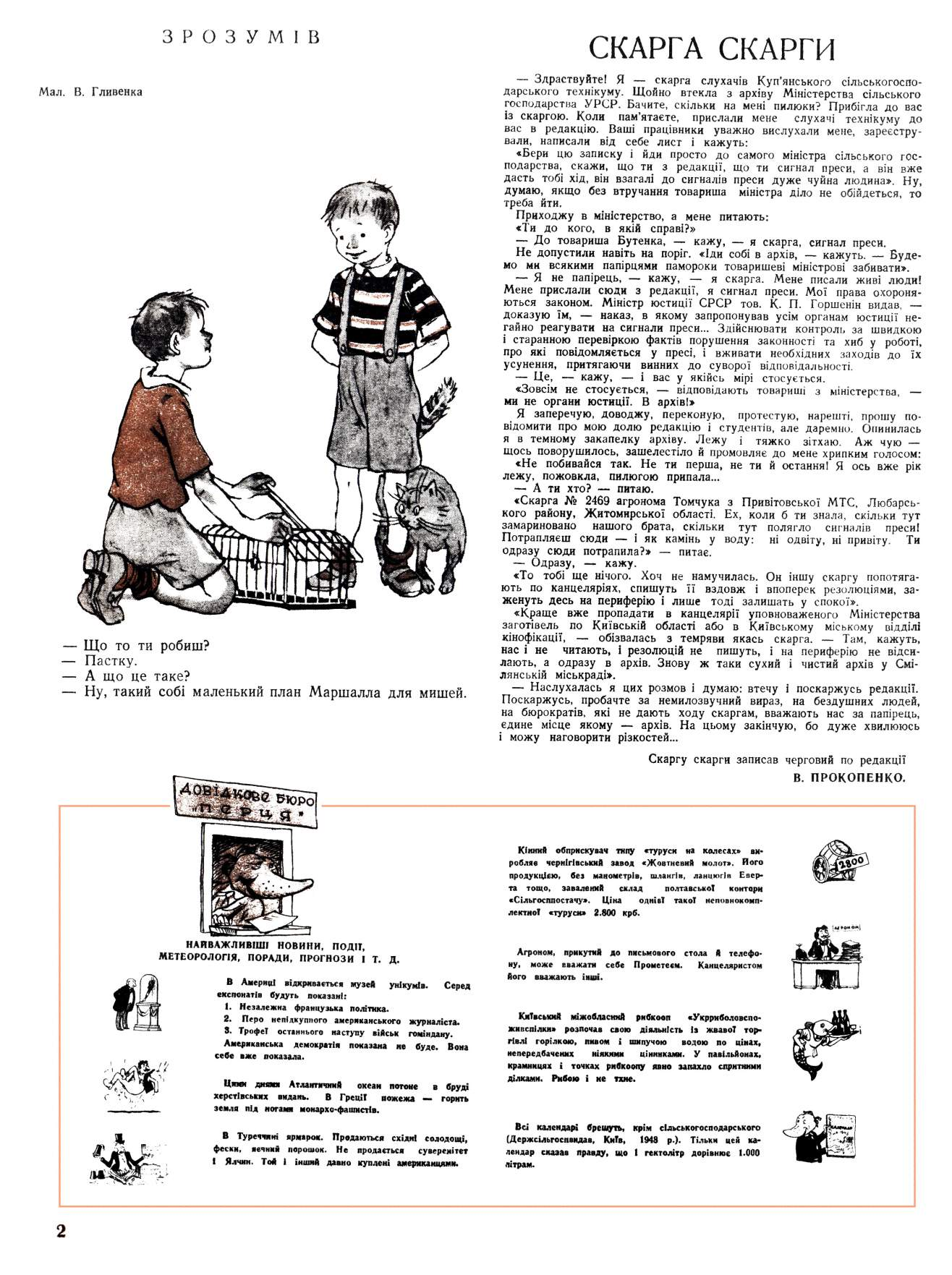 Журнал перець 1948 №11