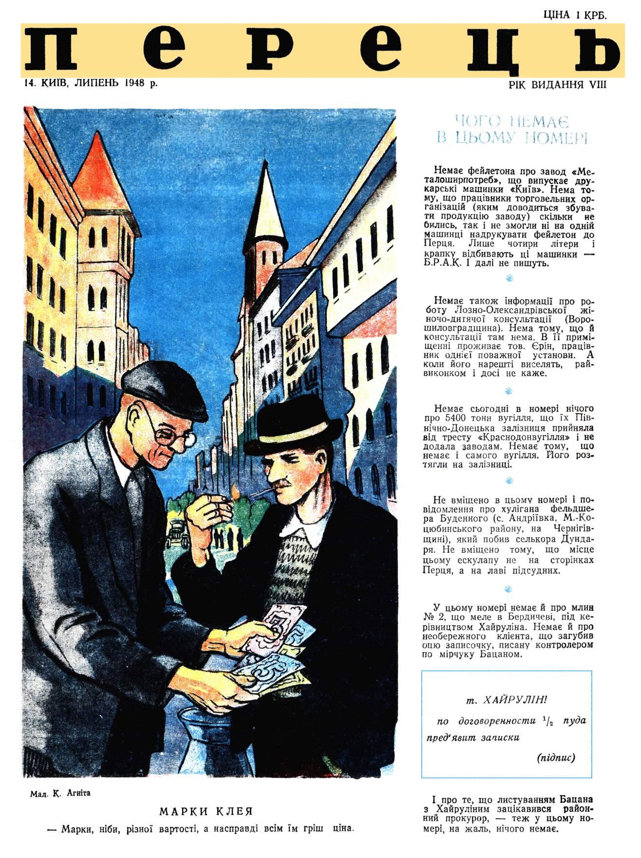 Журнал перець 1948 №14