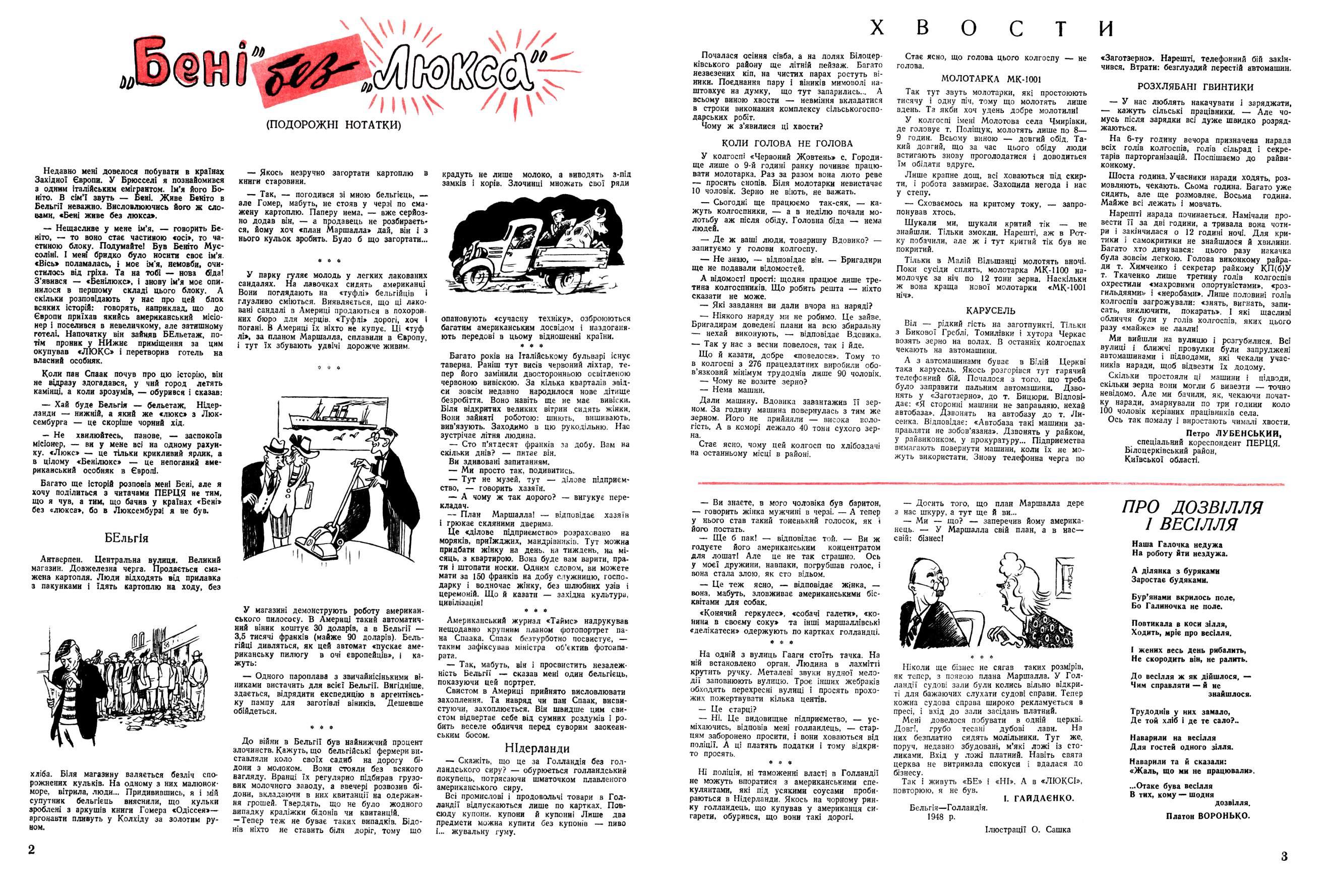 Журнал перець 1948 №16