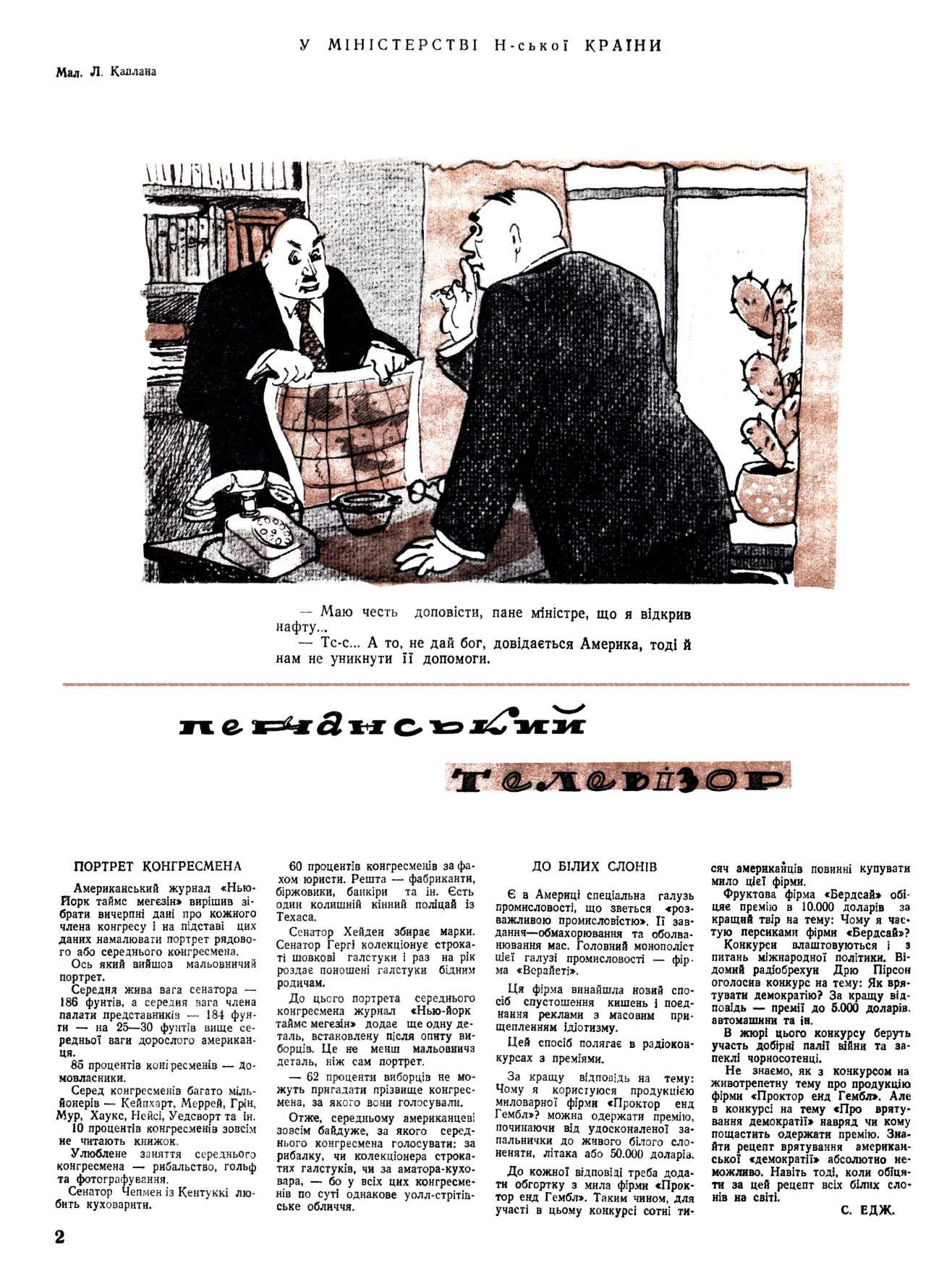 Журнал перець 1948 №17
