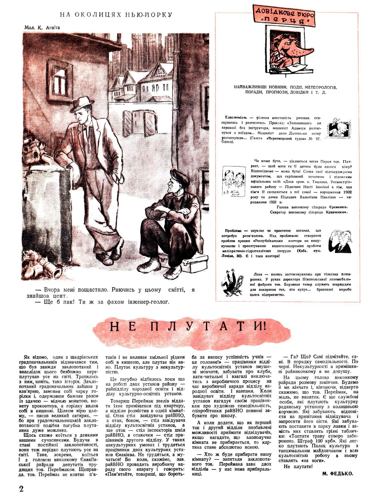 Журнал перець 1948 №18