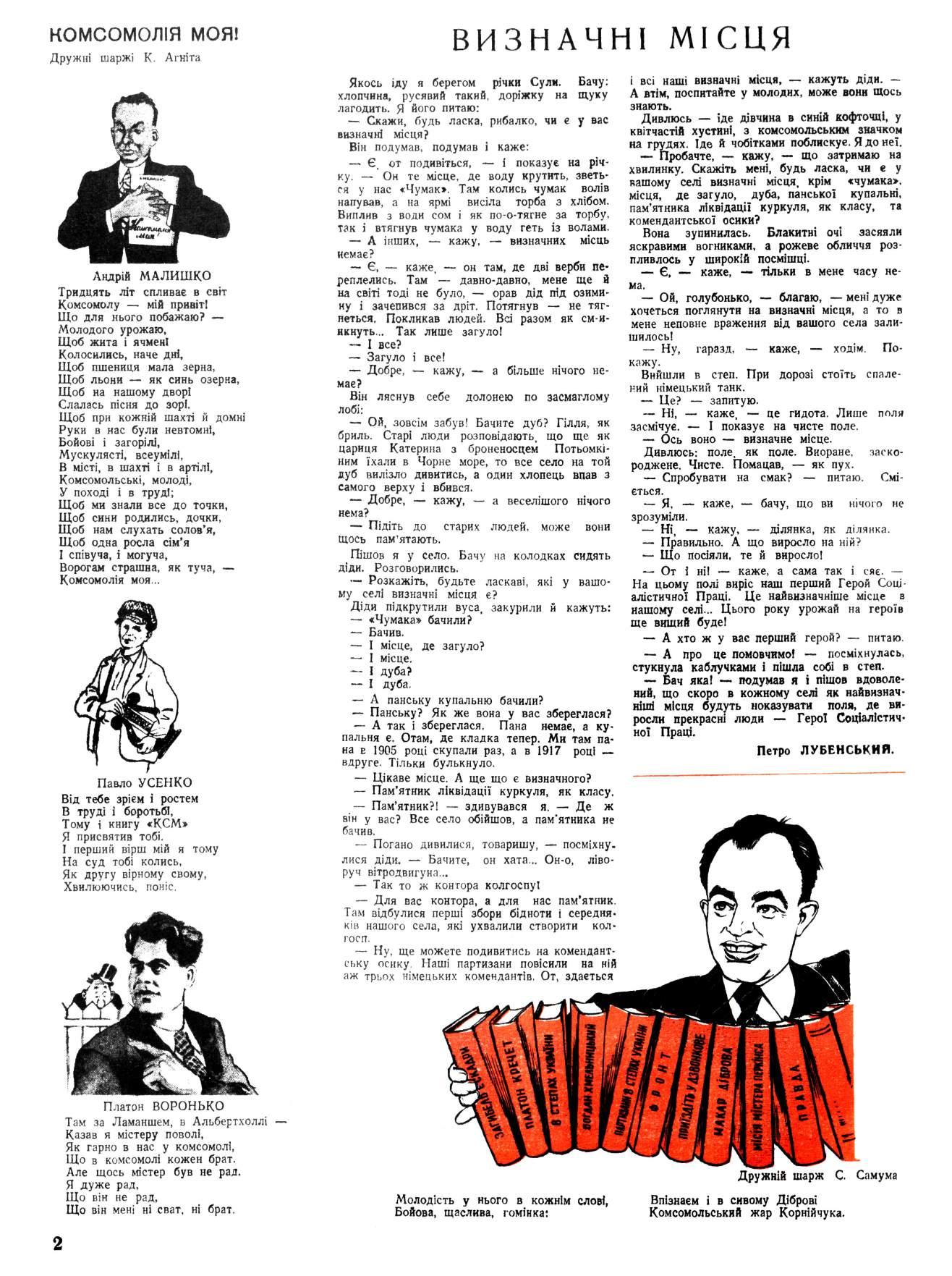 Журнал перець 1948 №19