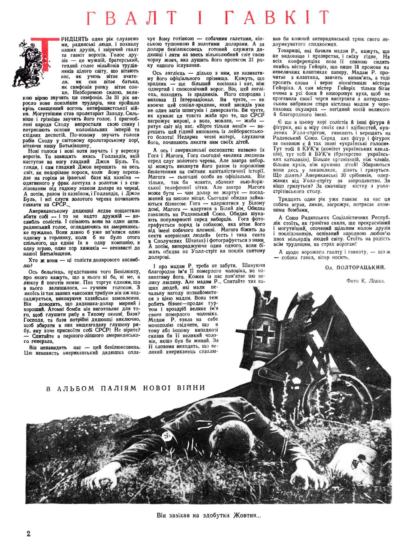Журнал перець 1948 №20