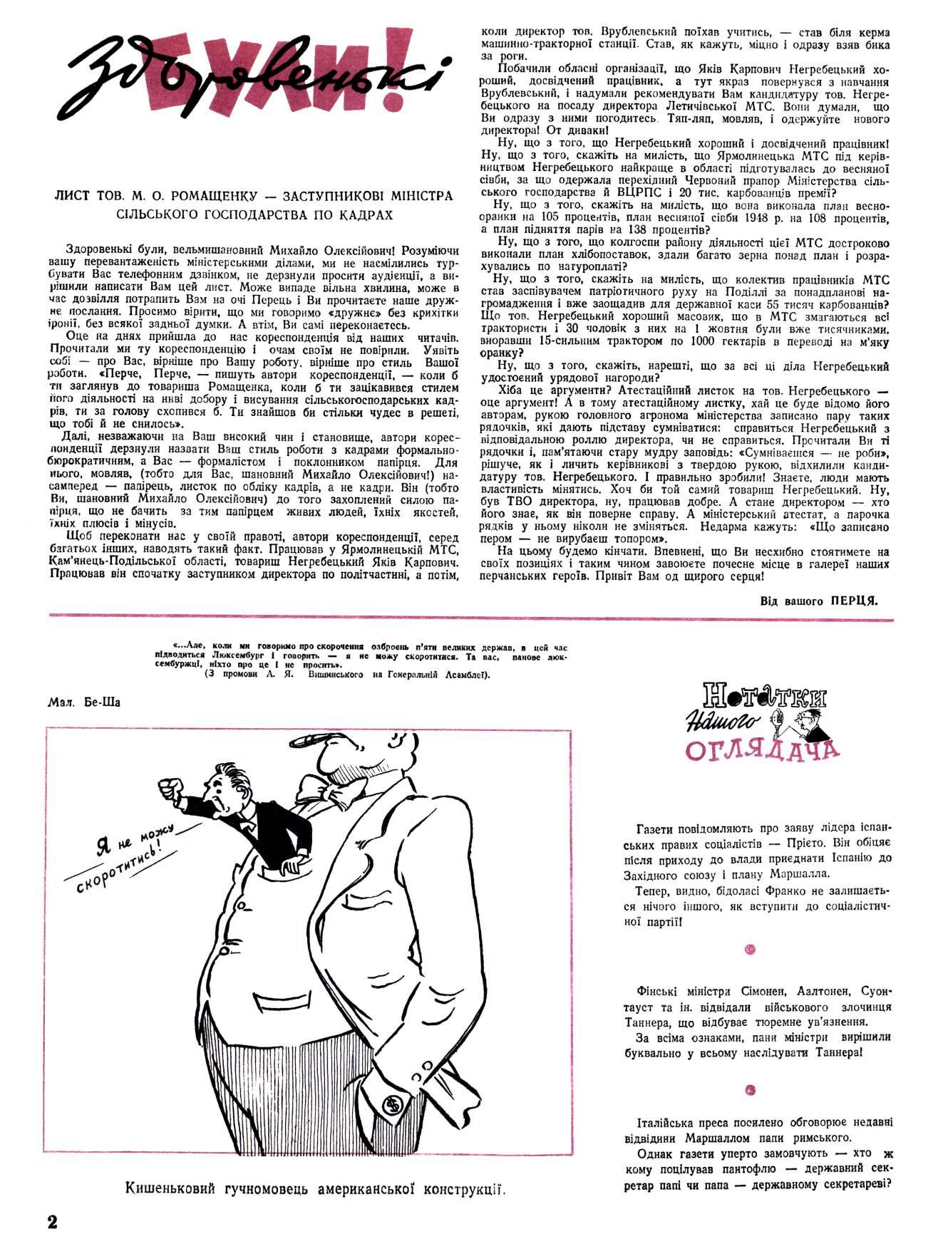 Журнал перець 1948 №21