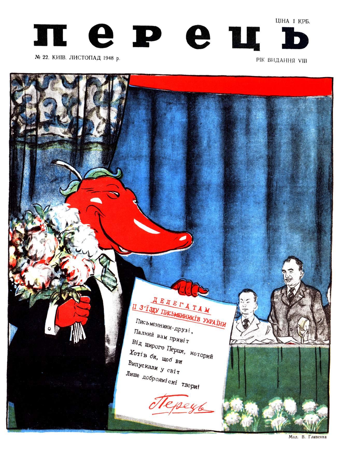 Журнал перець 1948 №22
