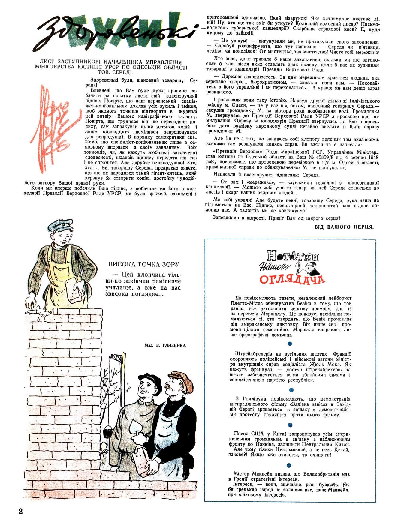 Журнал перець 1948 №23