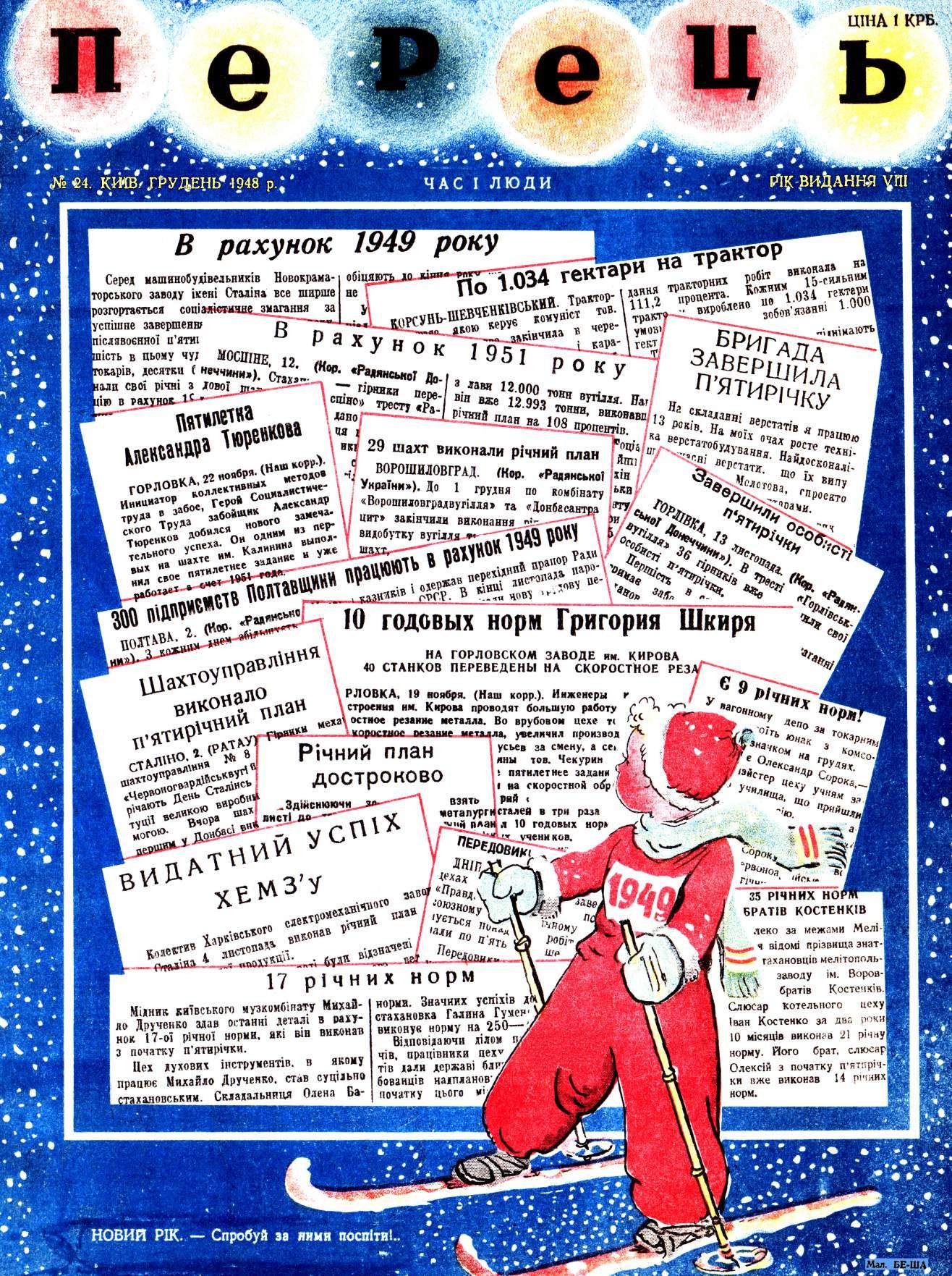 Журнал перець 1948 №24