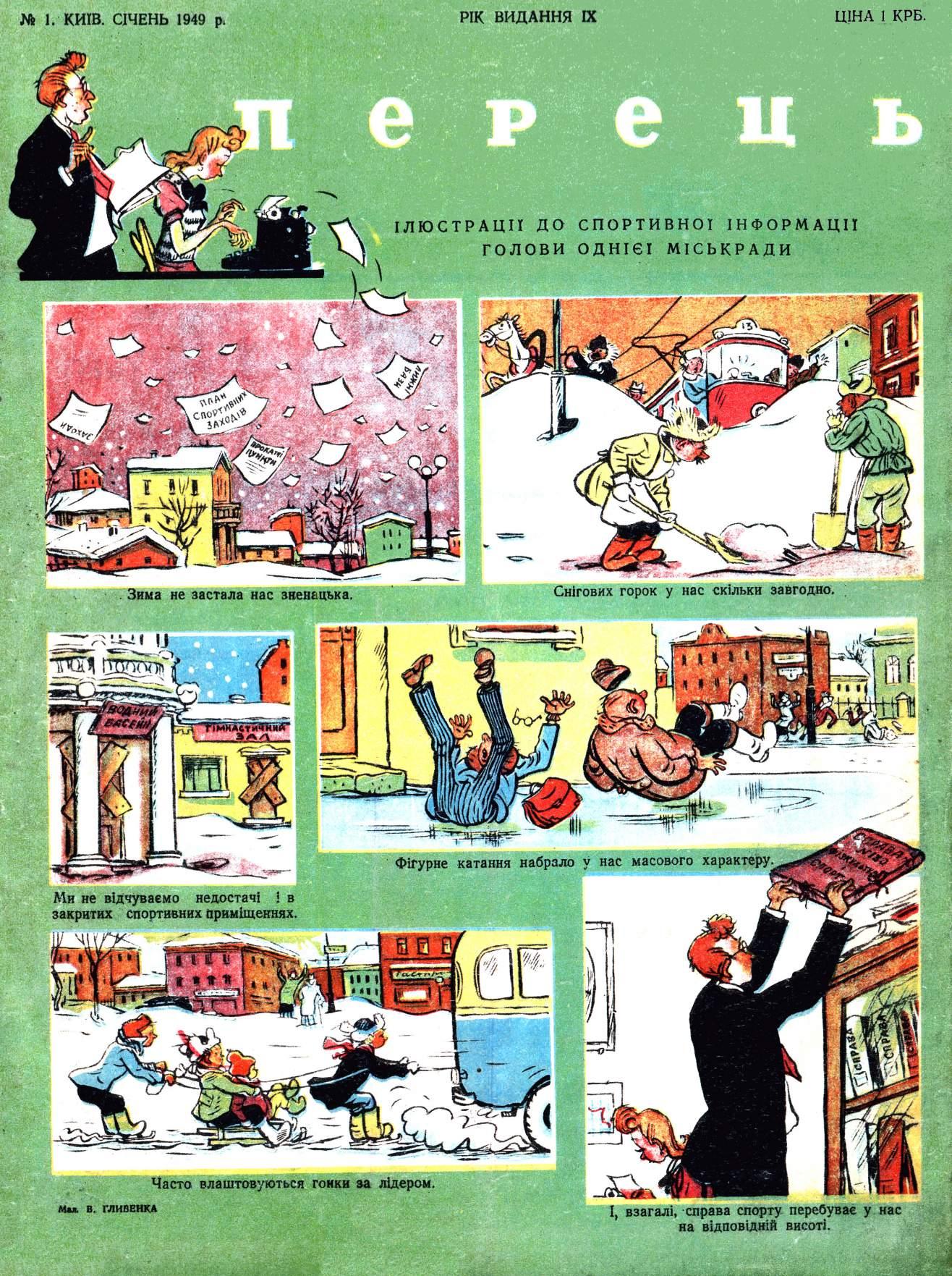 Журнал перець 1949 №01