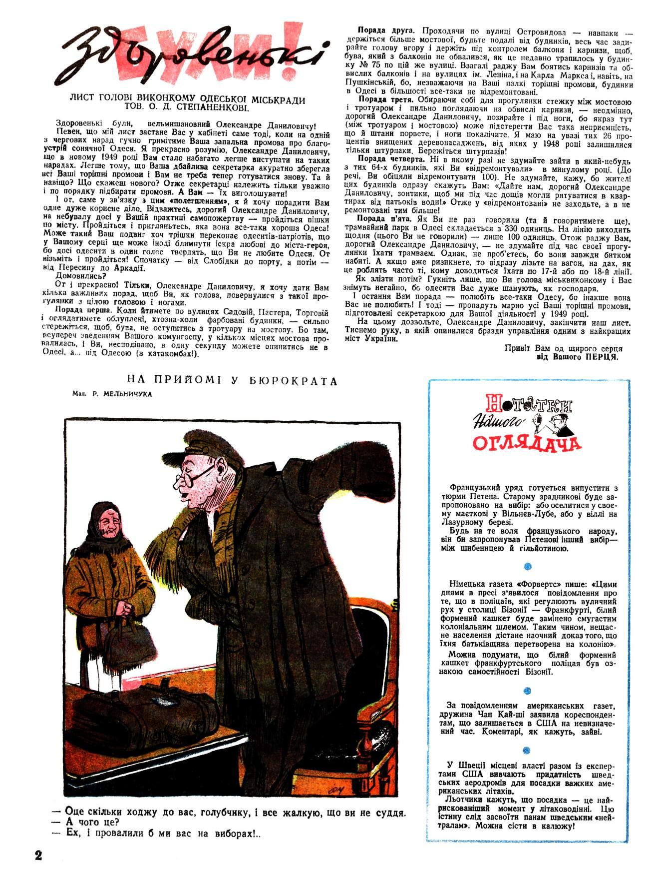 Журнал перець 1949 №02