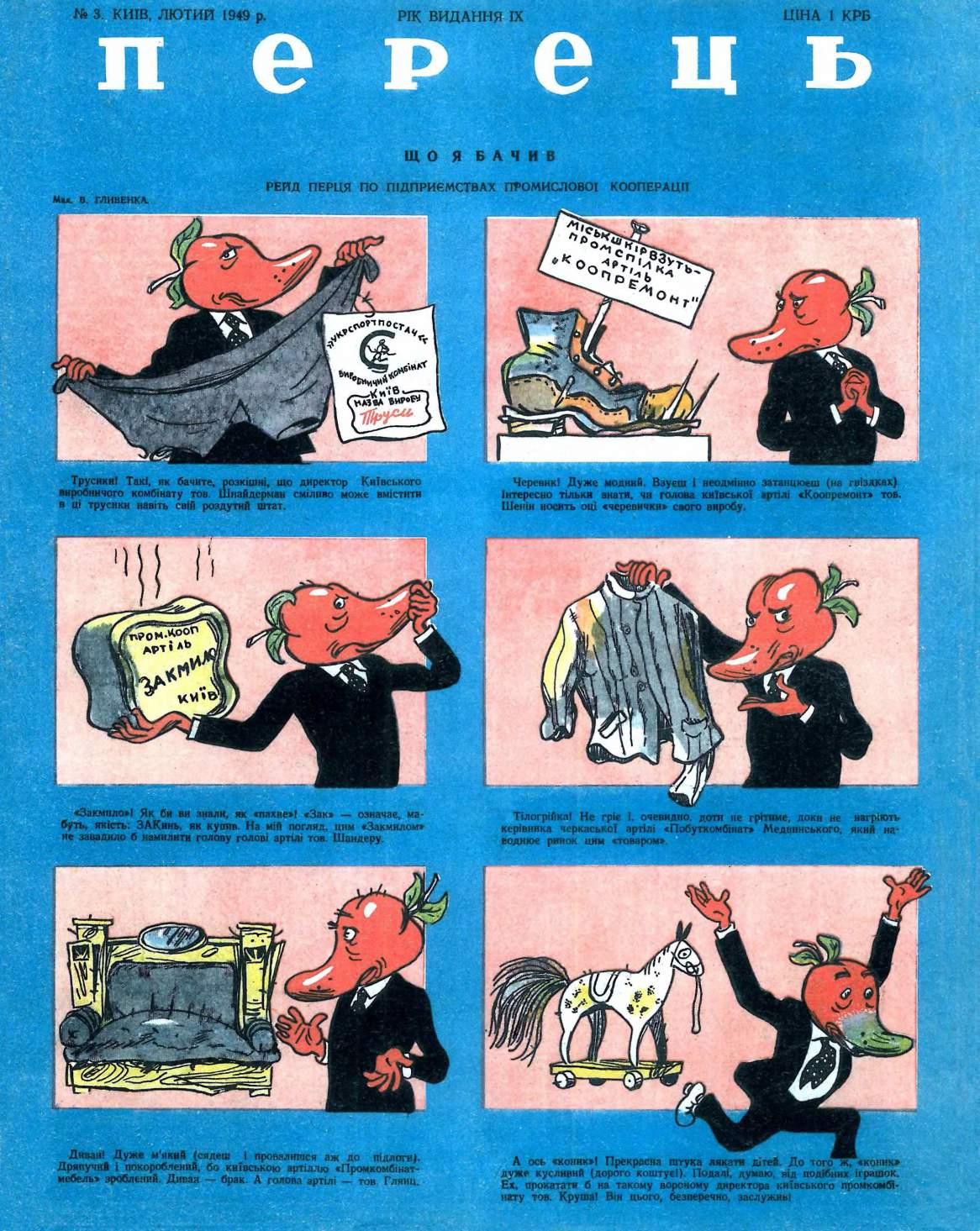 Журнал перець 1949 №03