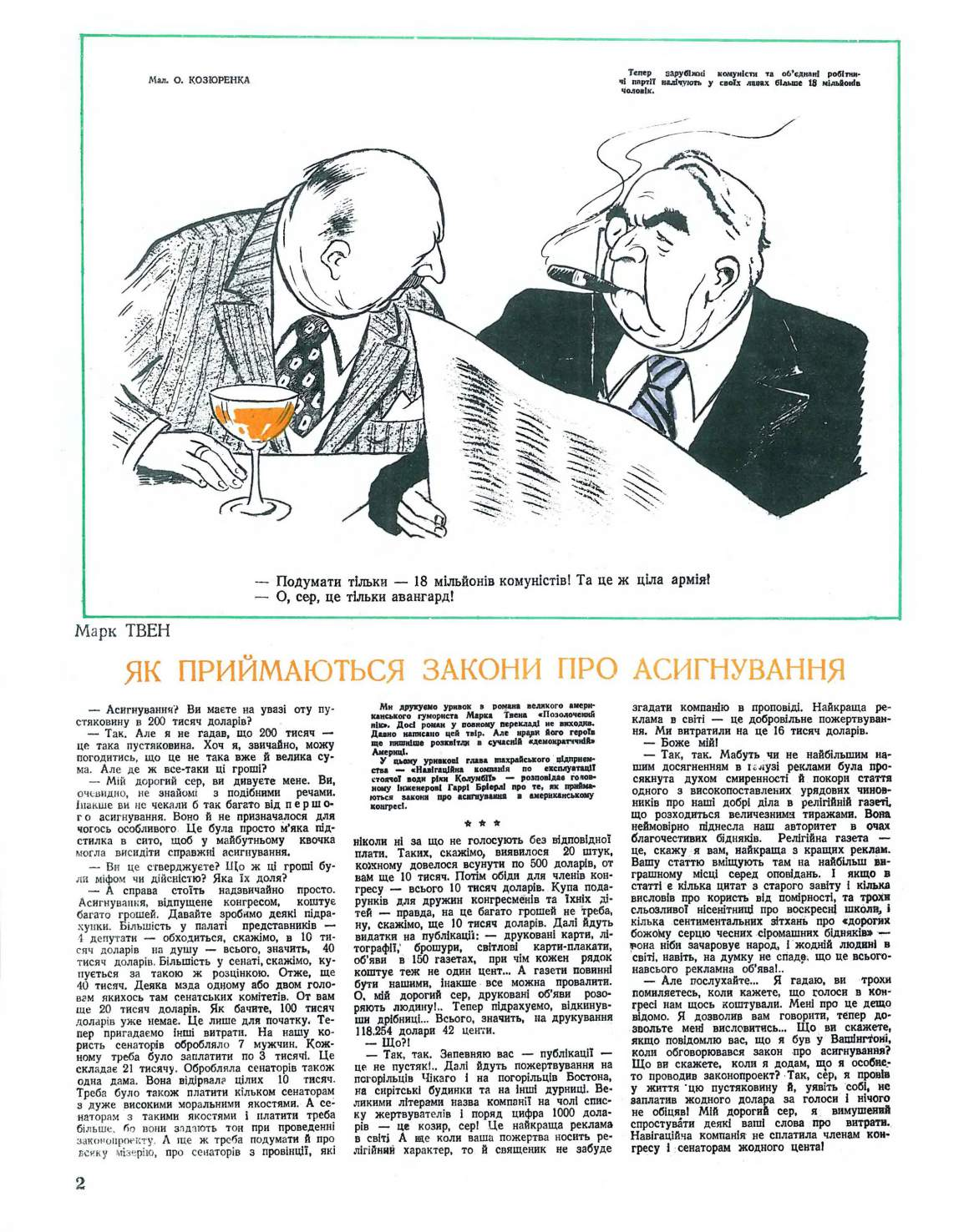 Журнал перець 1949 №04