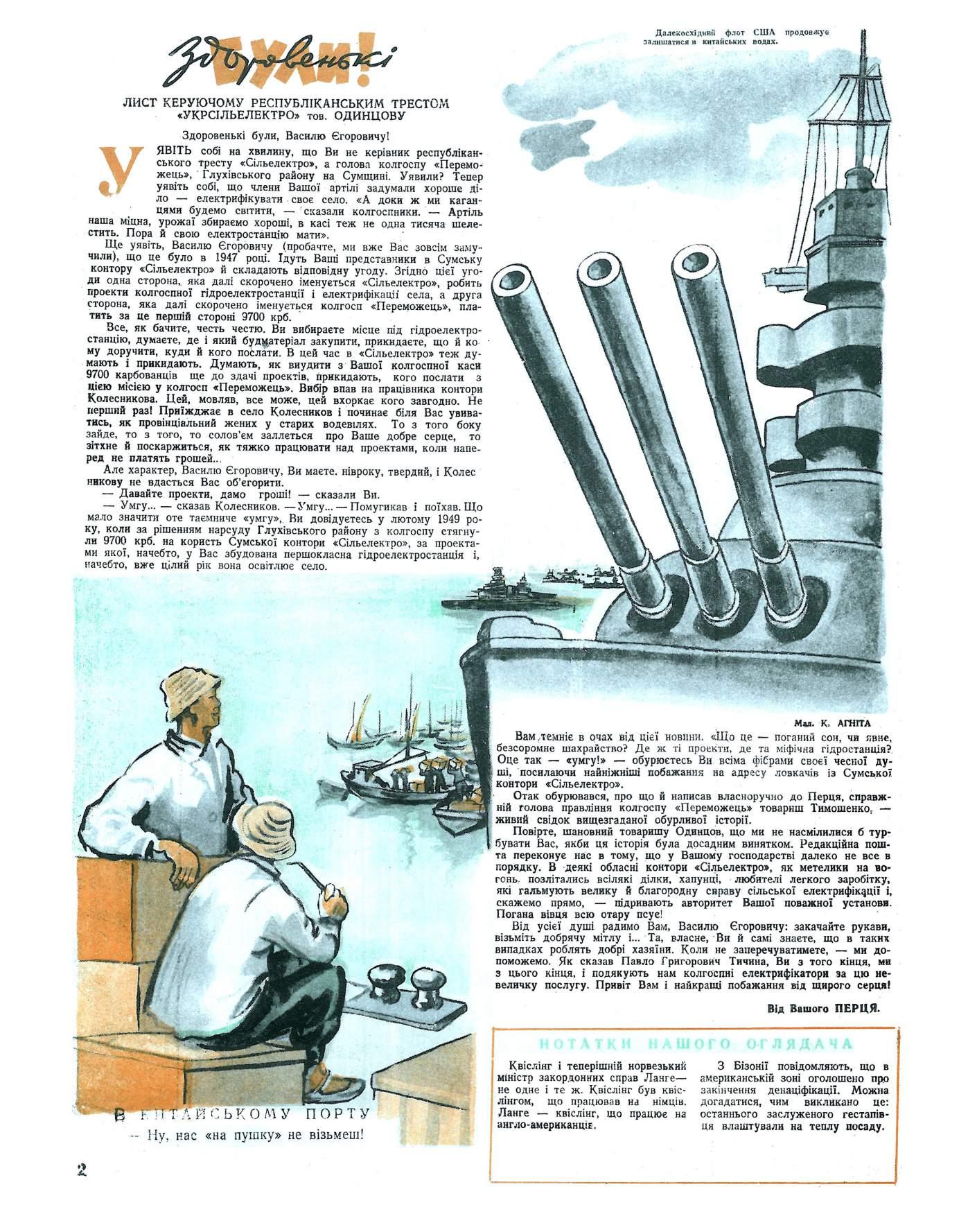 Журнал перець 1949 №06