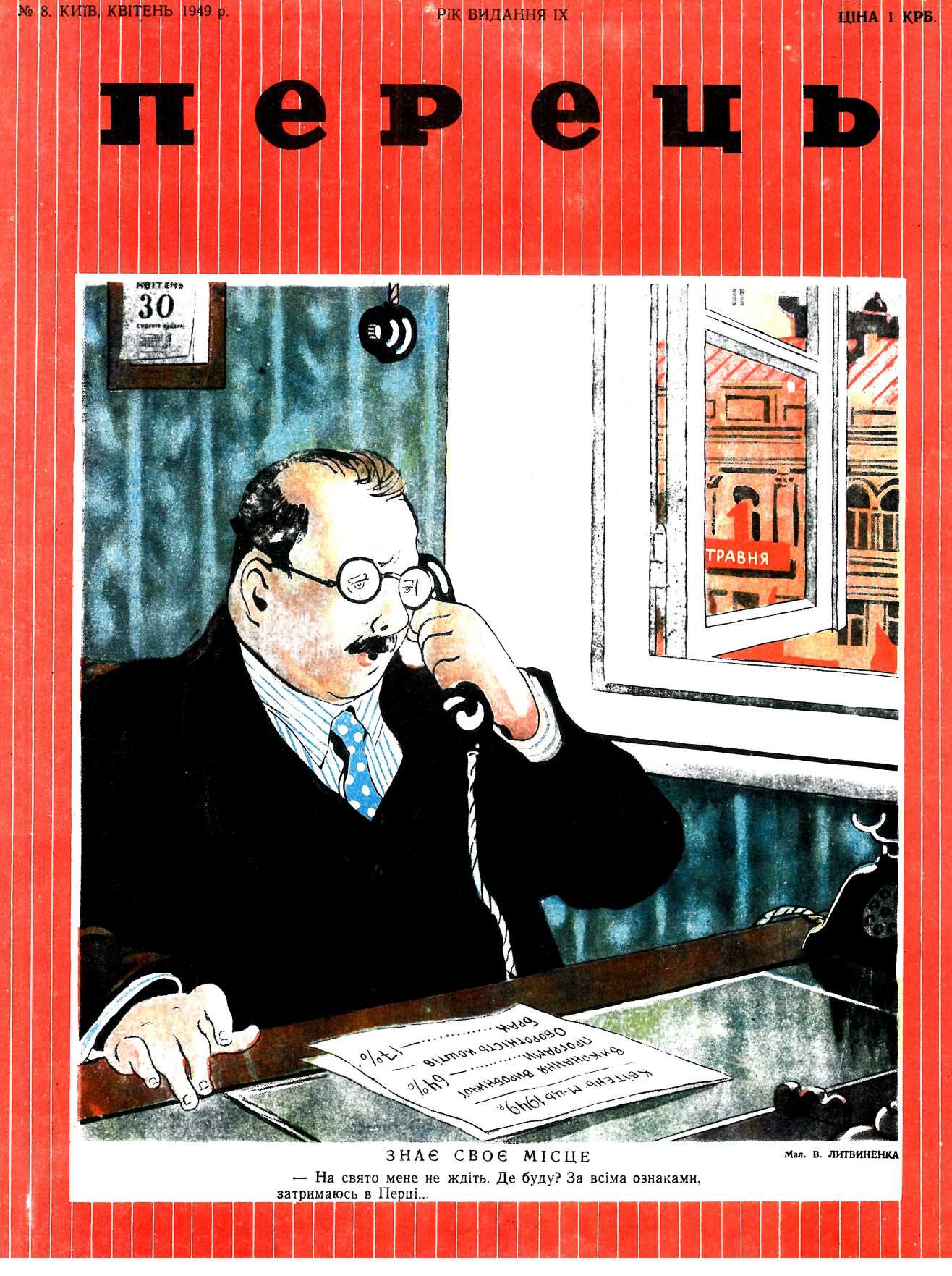 Журнал перець 1949 №08