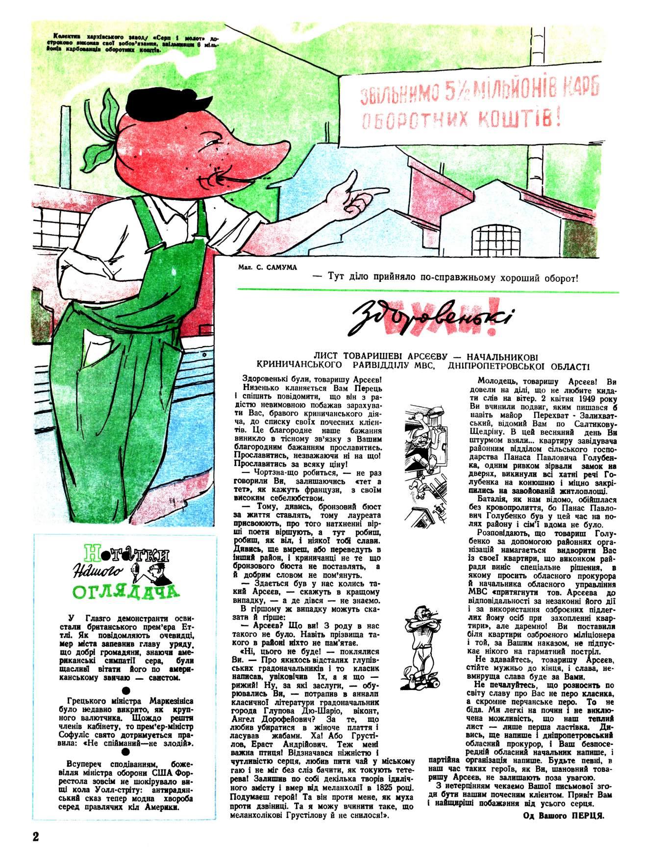 Журнал перець 1949 №10