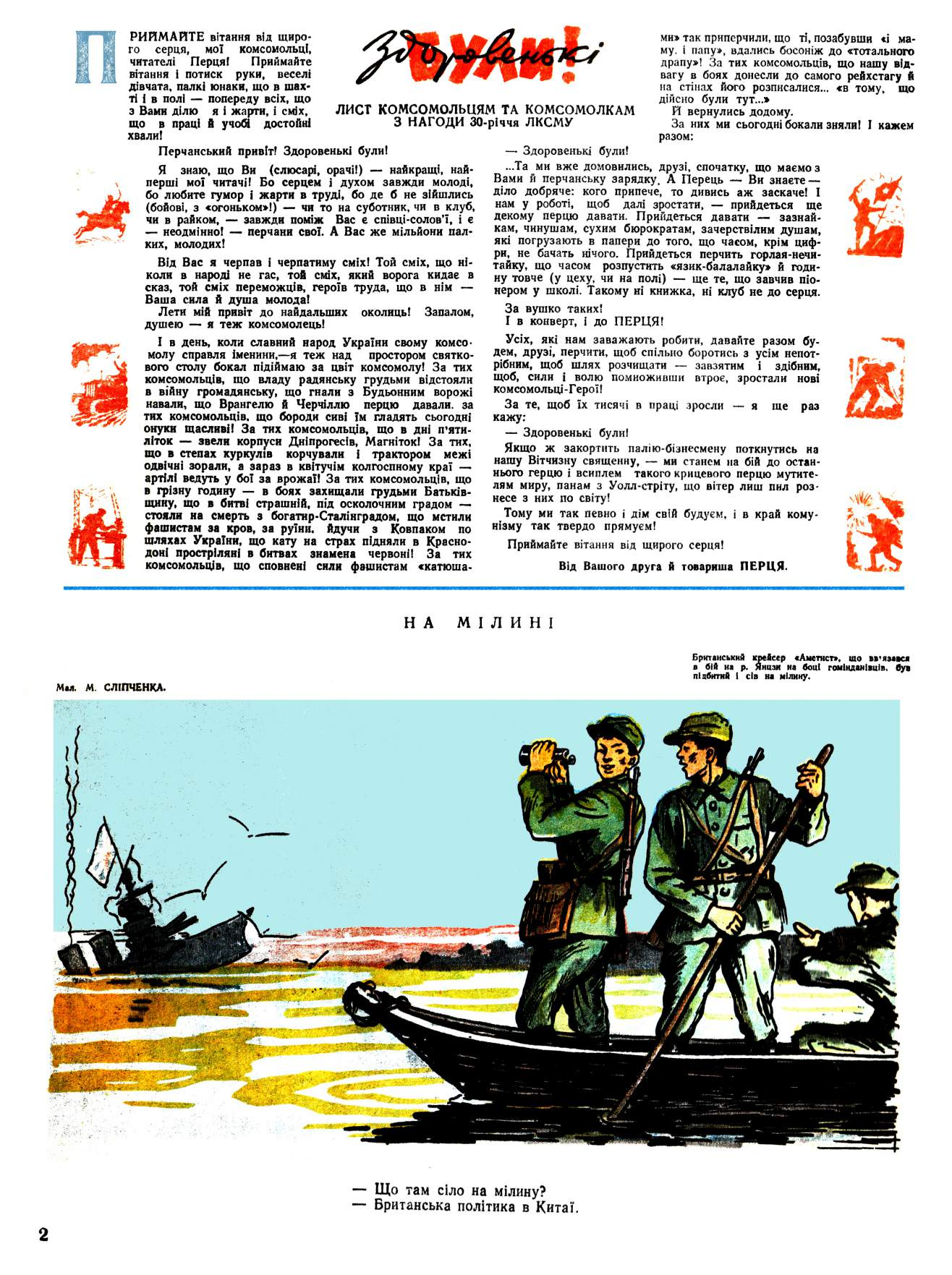 Журнал перець 1949 №11