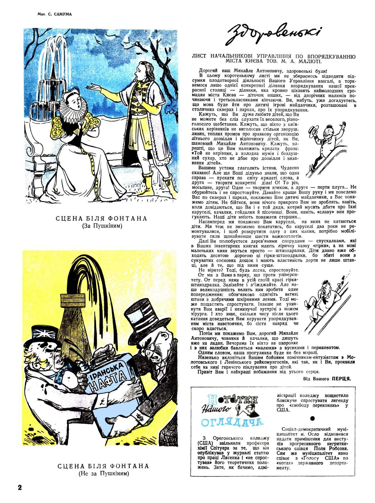 Журнал перець 1949 №12