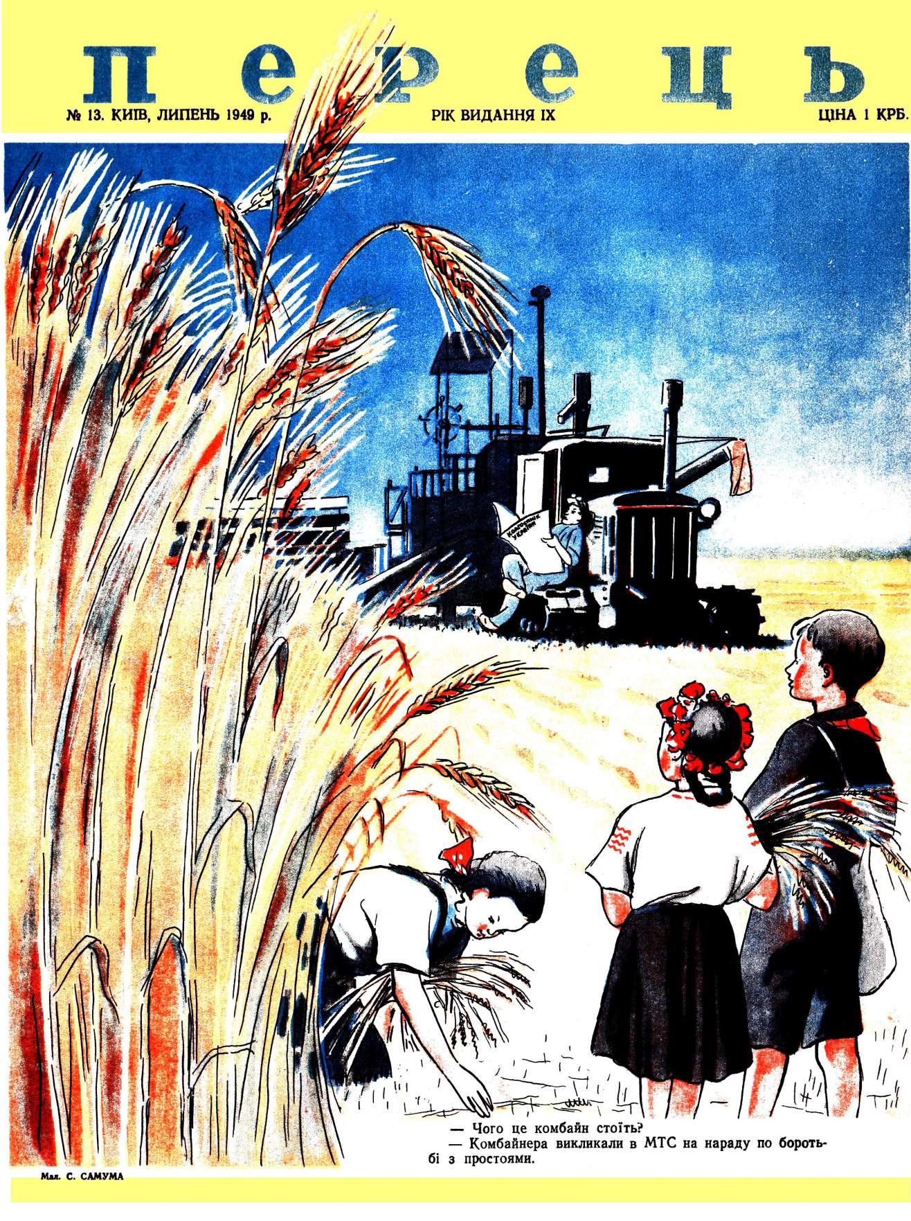 Журнал перець 1949 №13