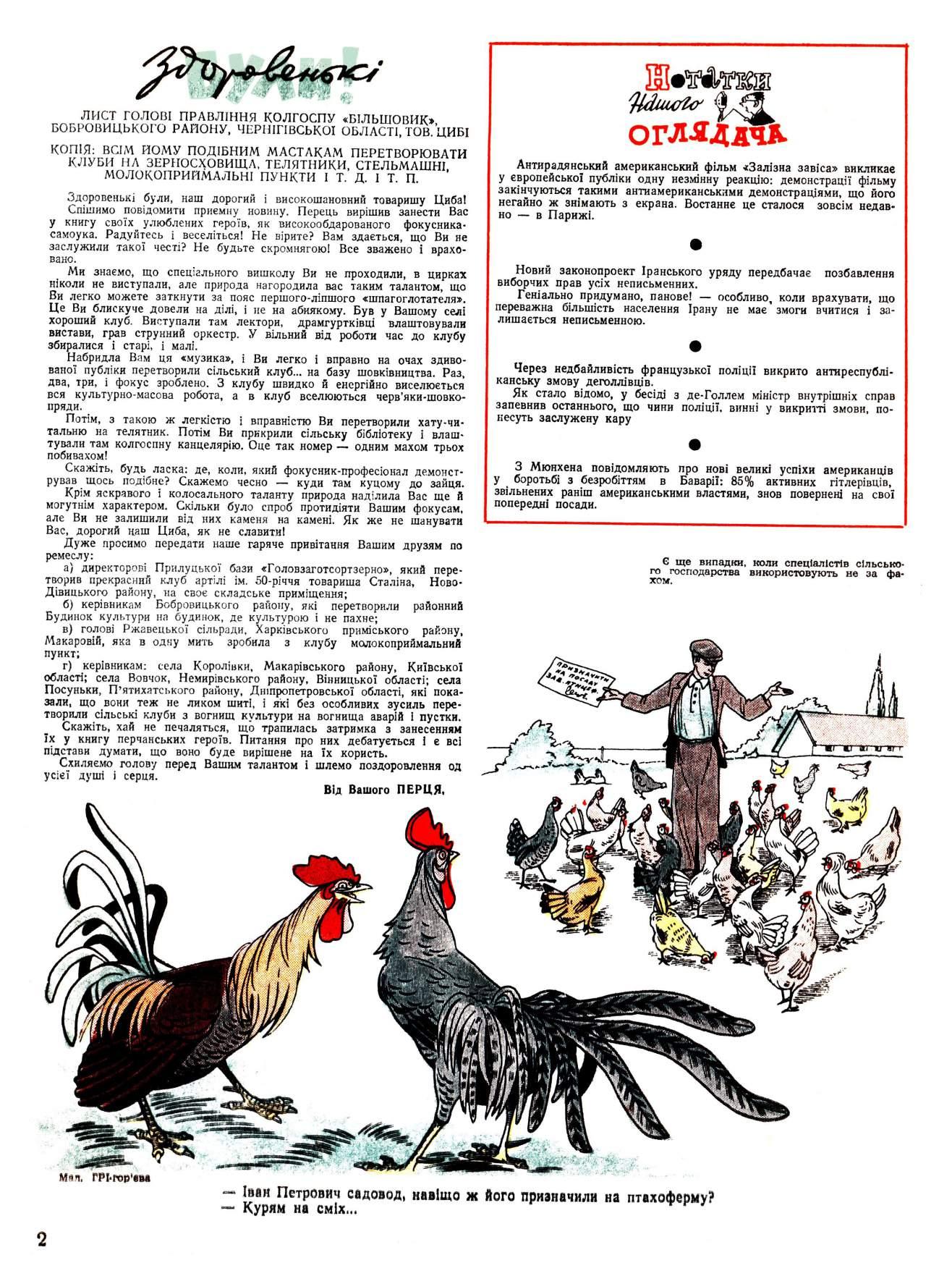Журнал перець 1949 №14