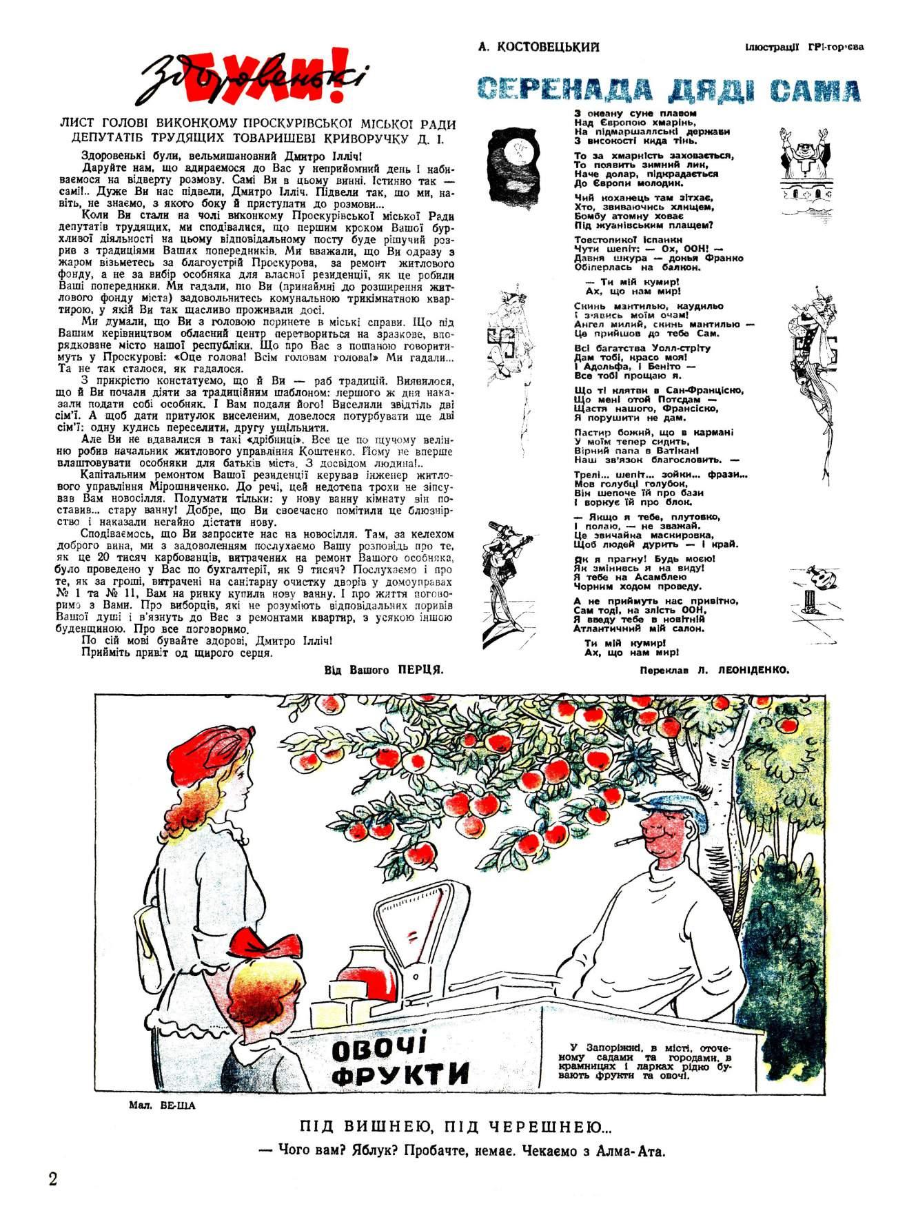 Журнал перець 1949 №16