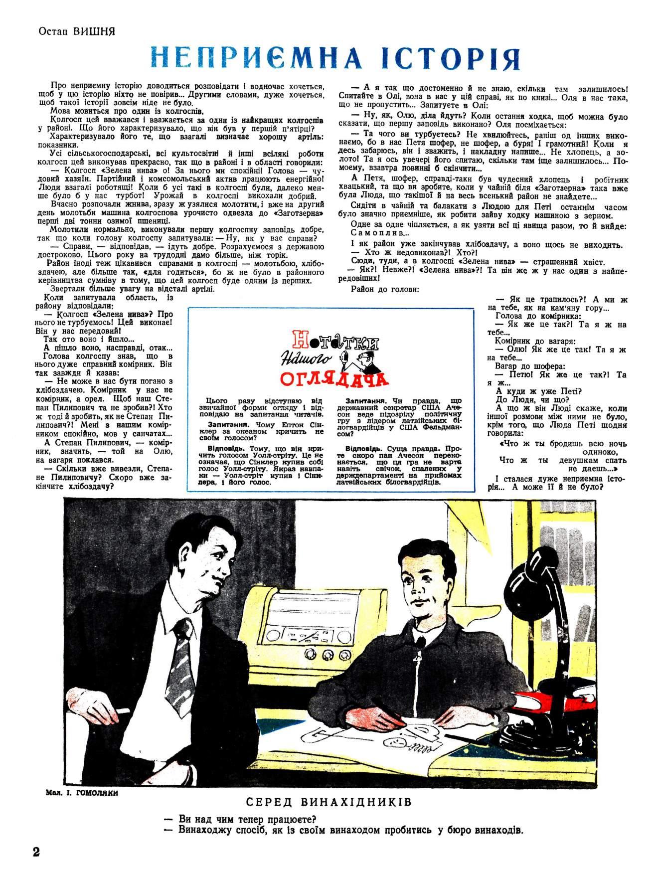 Журнал перець 1949 №17