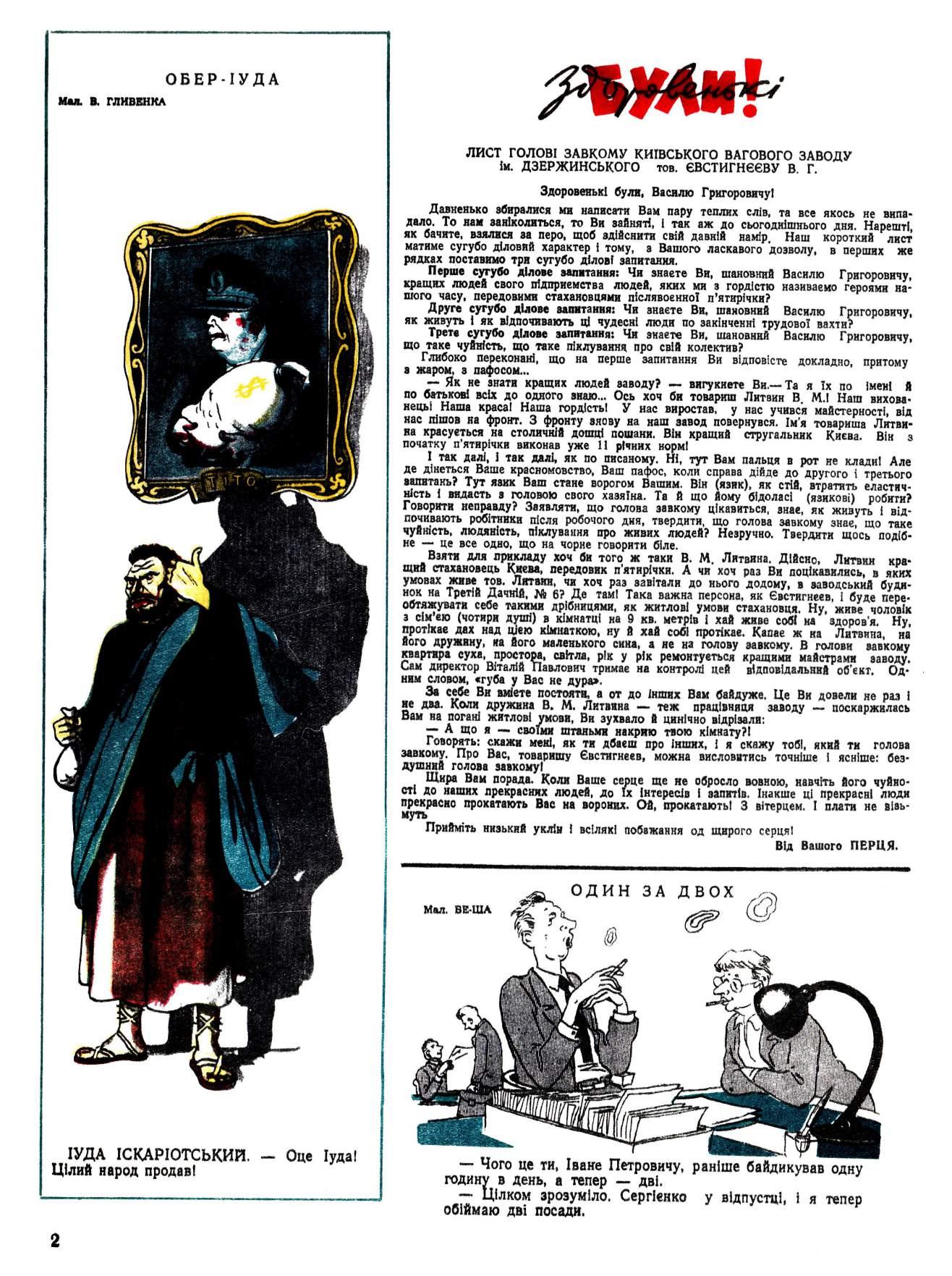 Журнал перець 1949 №18