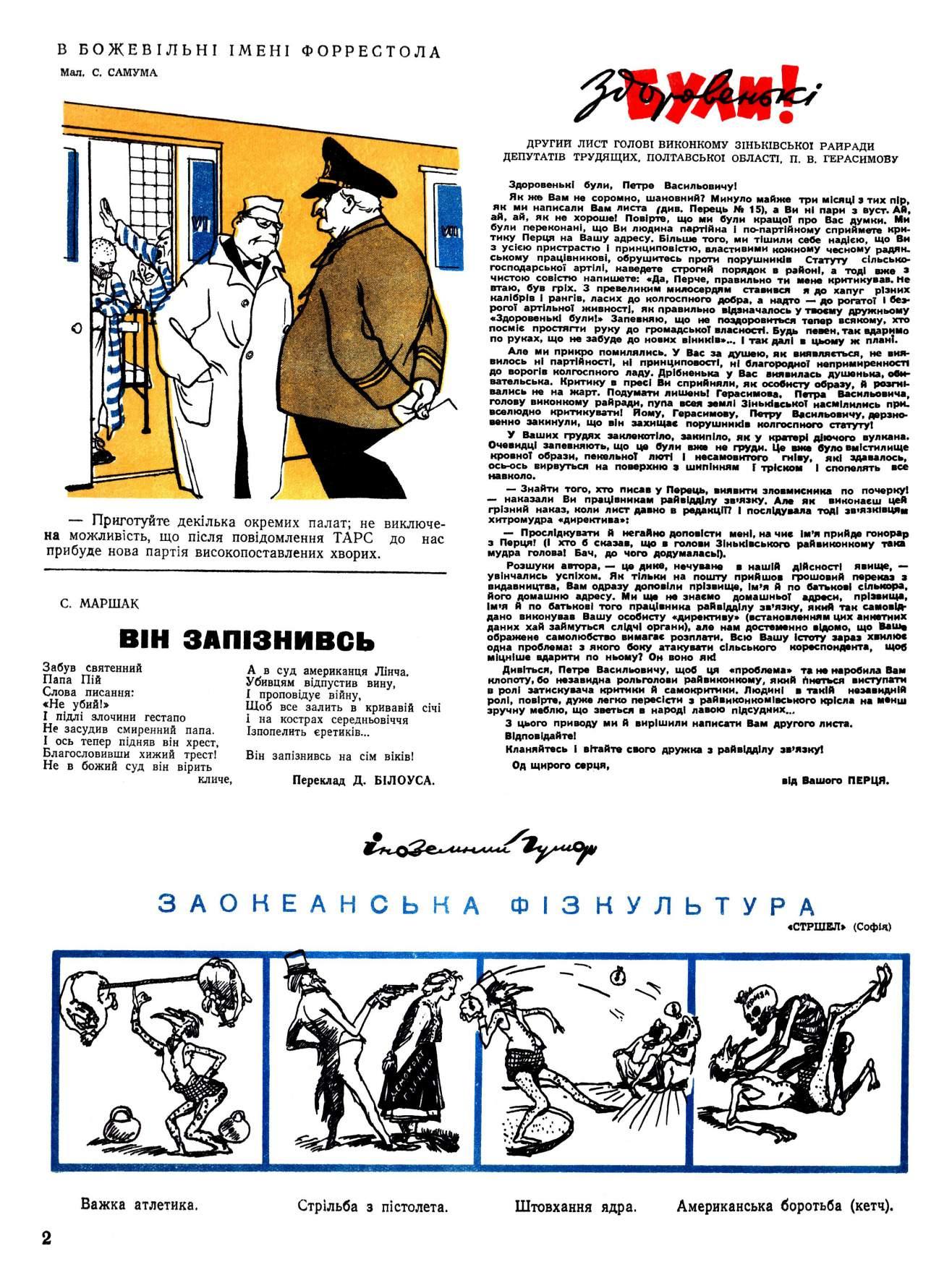 Журнал перець 1949 №20