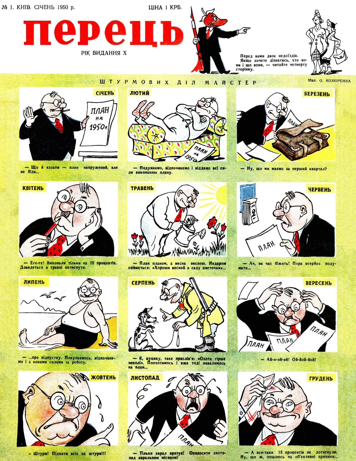 Журнал перець 1950 №01