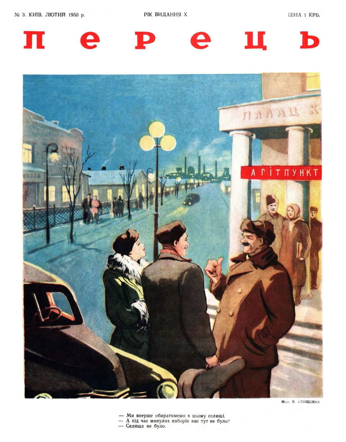 Журнал перець 1950 №03