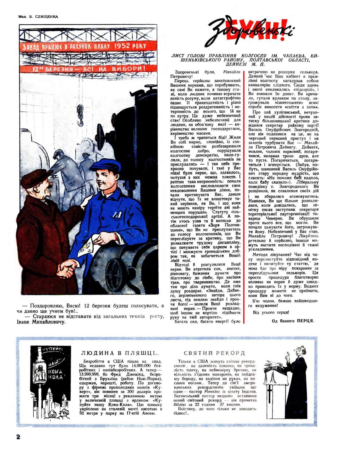 Журнал перець 1950 №04
