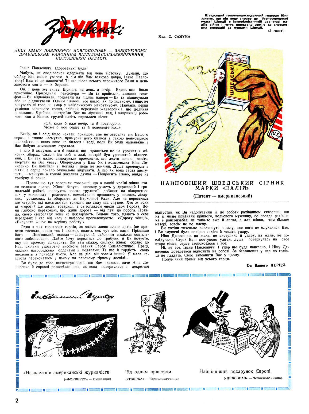 Журнал перець 1950 №05