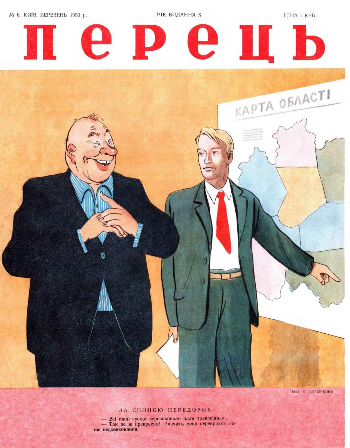 Журнал перець 1950 №06
