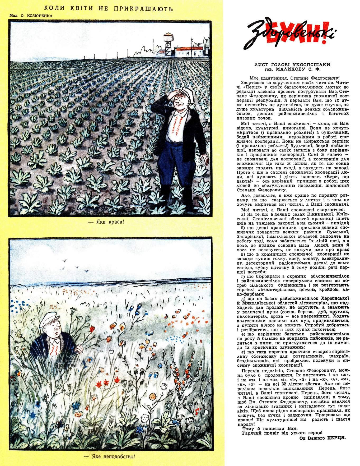 Журнал перець 1950 №11