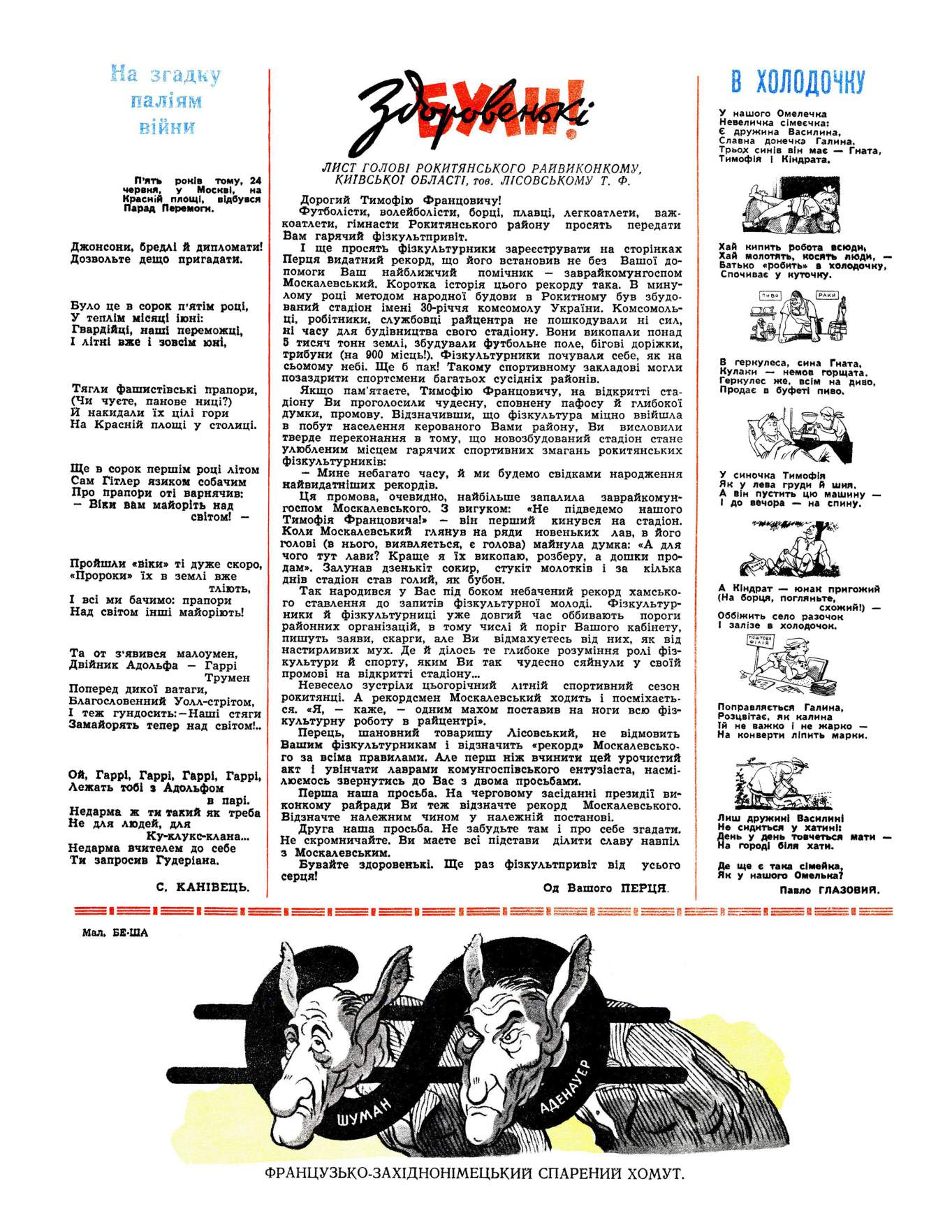 Журнал перець 1950 №12