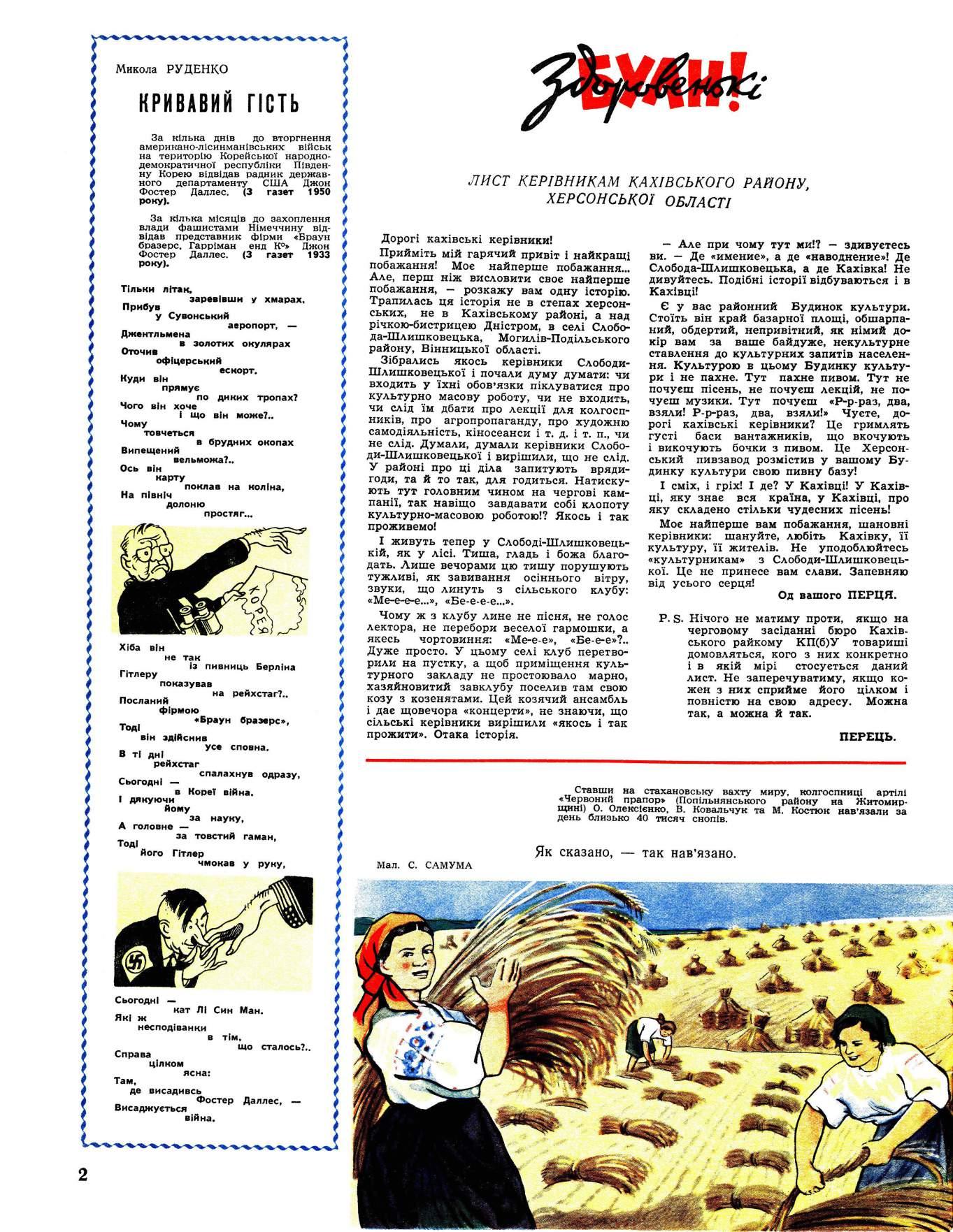 Журнал перець 1950 №15
