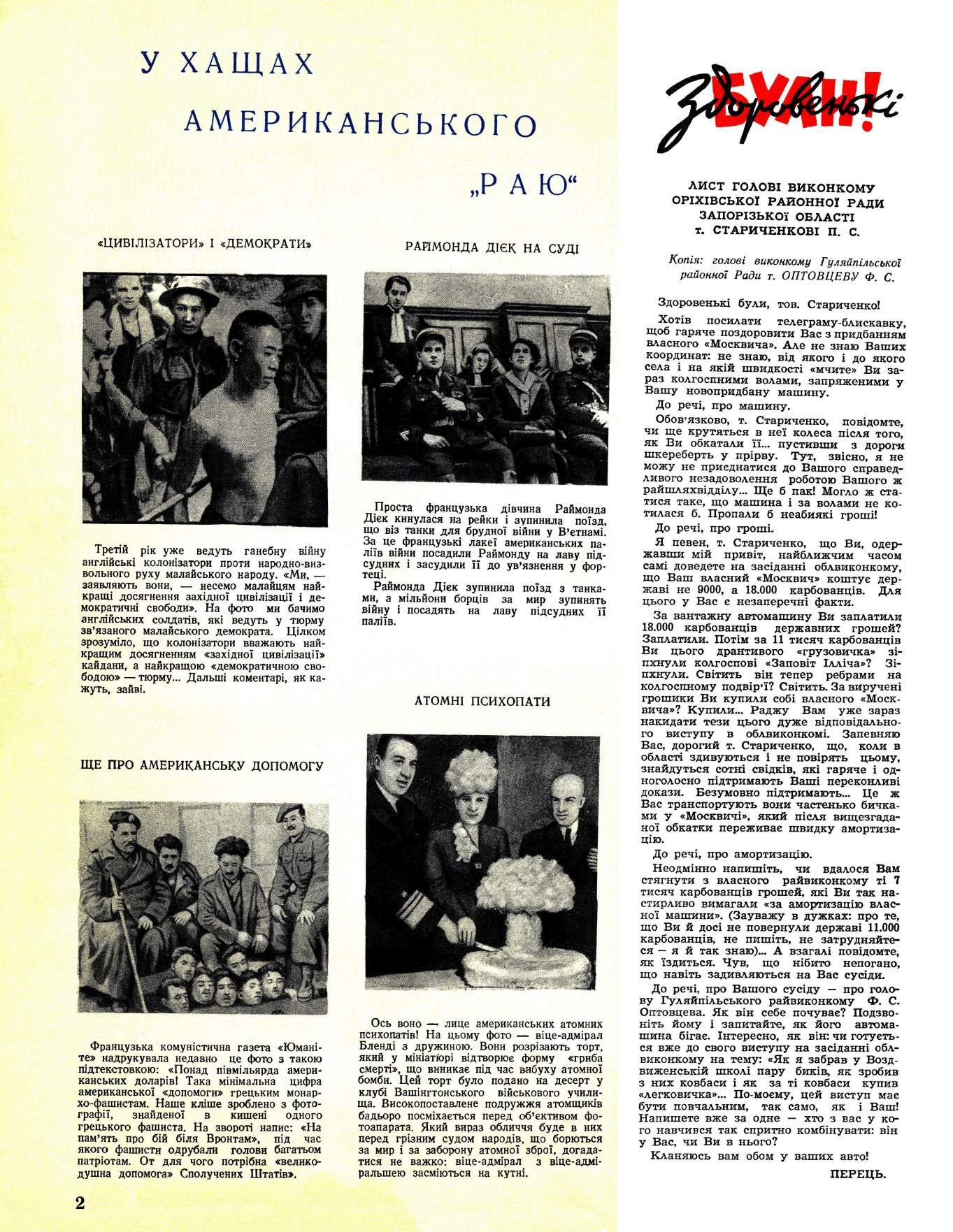 Журнал перець 1950 №16