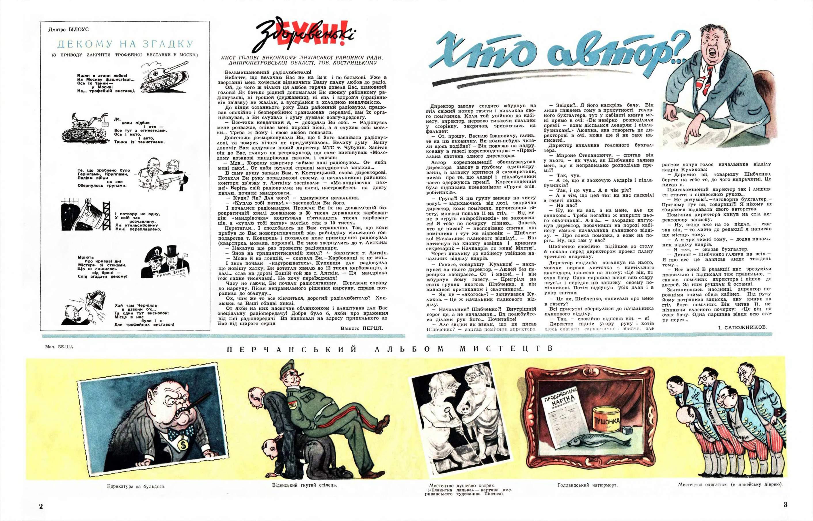 Журнал перець 1950 №17