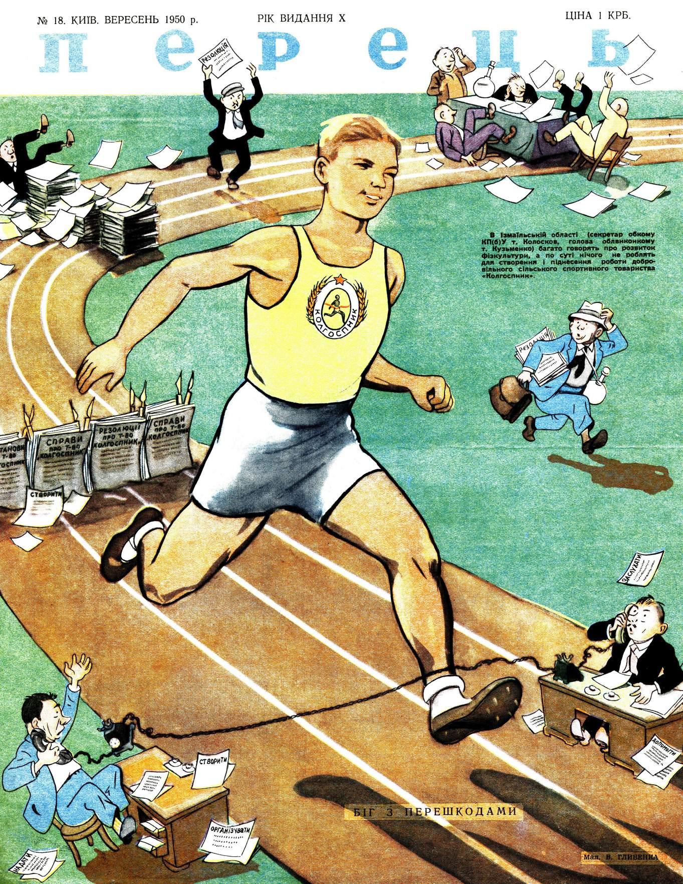 Журнал перець 1950 №18