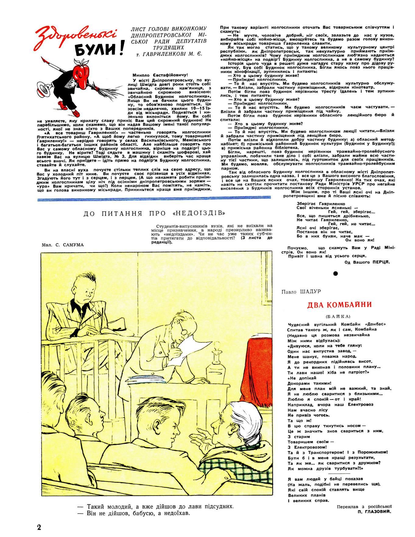 Журнал перець 1950 №19