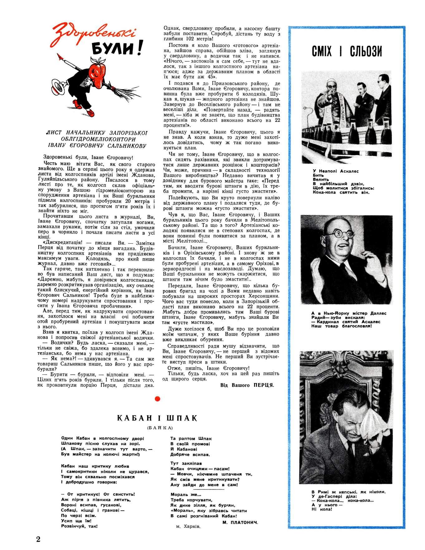 Журнал перець 1950 №21
