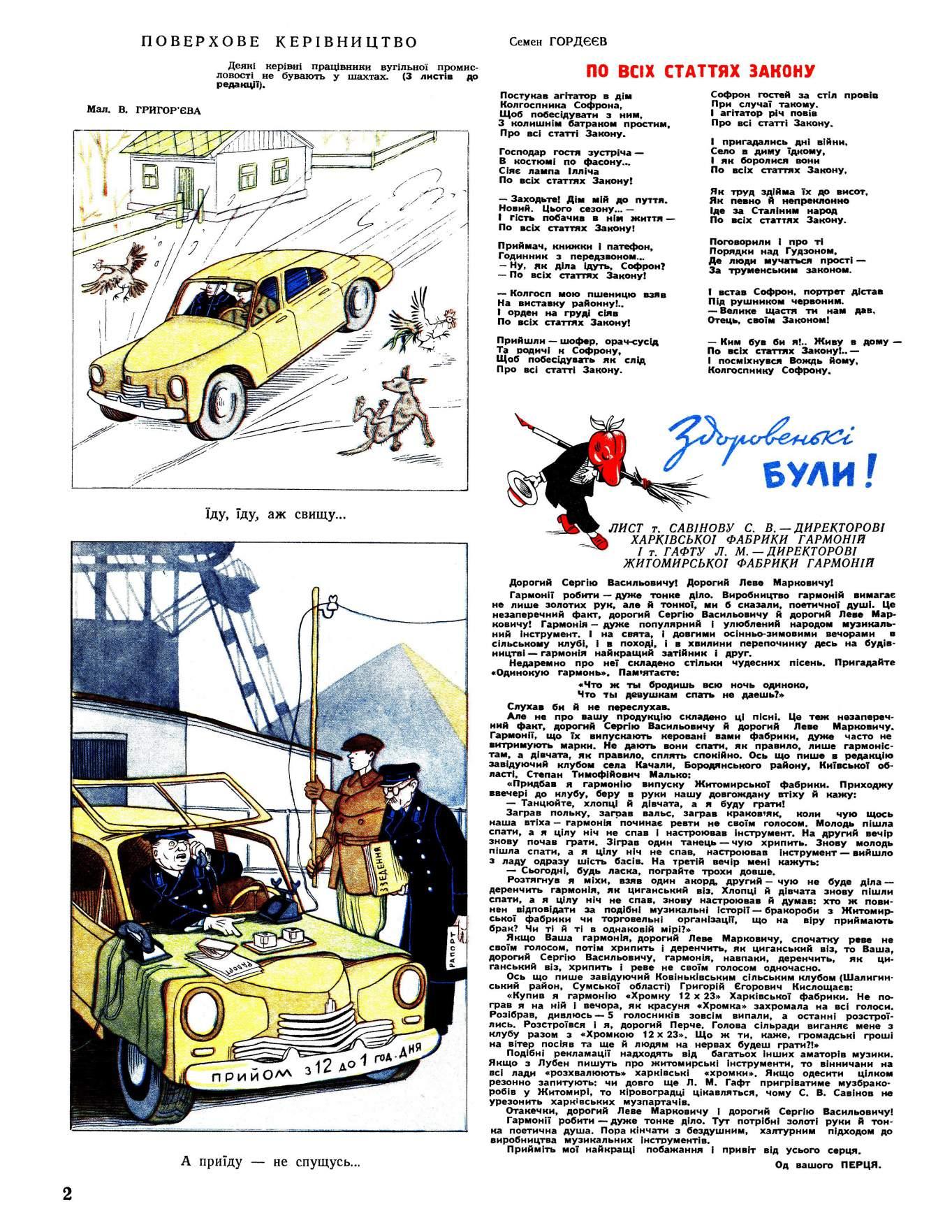 Журнал перець 1950 №22