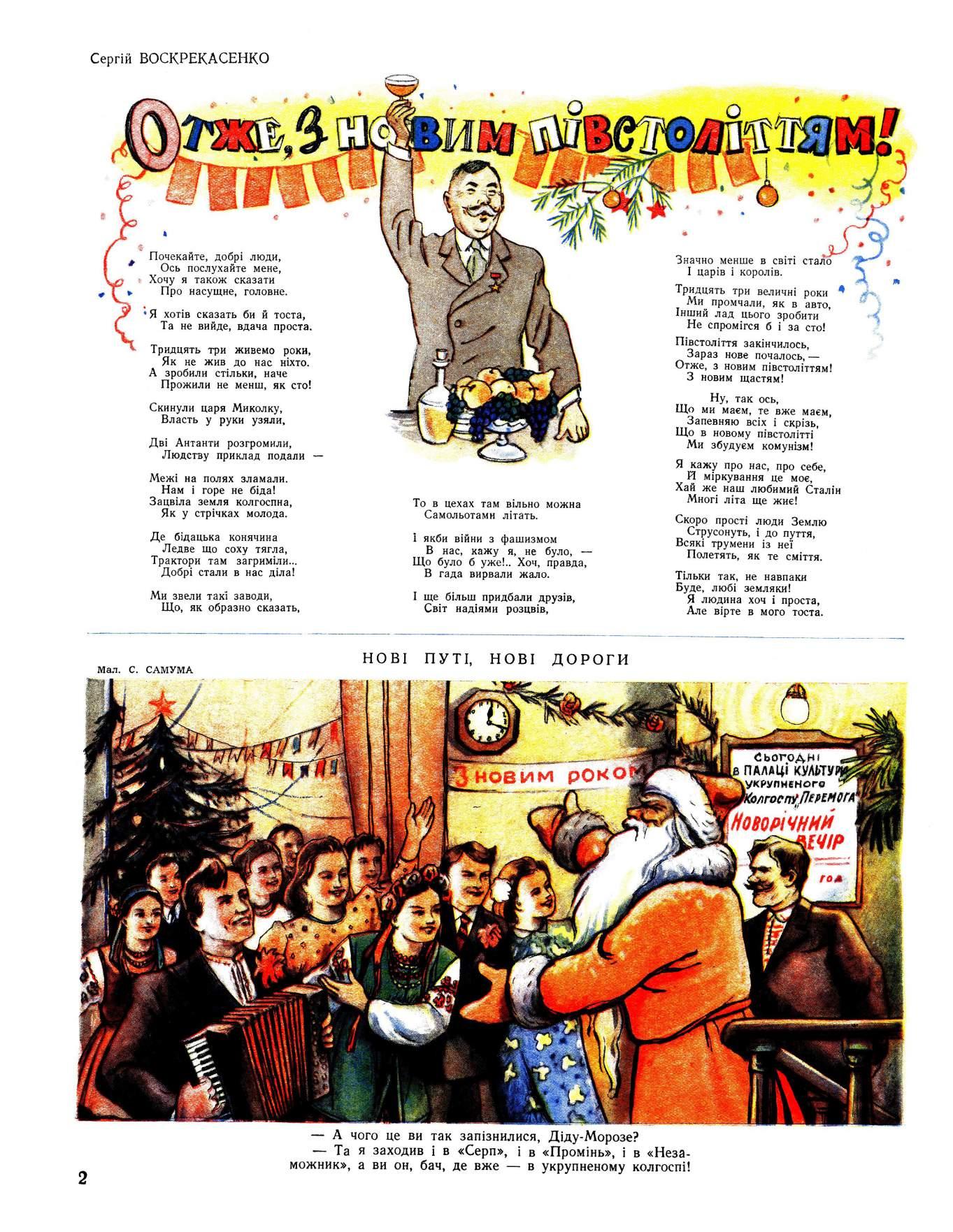 Журнал перець 1950 №24