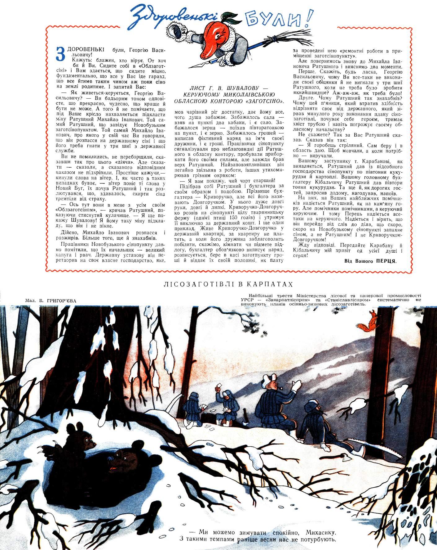 Журнал перець 1951 №01