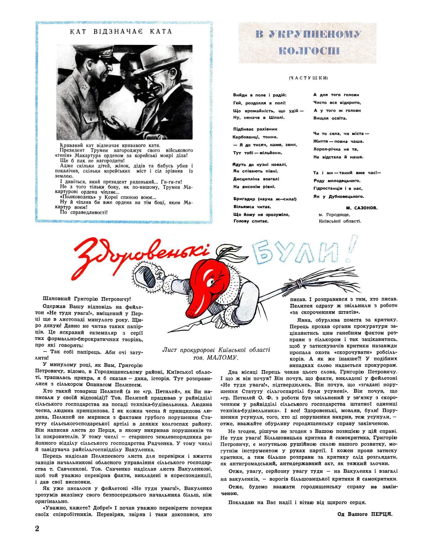 Журнал перець 1951 №03