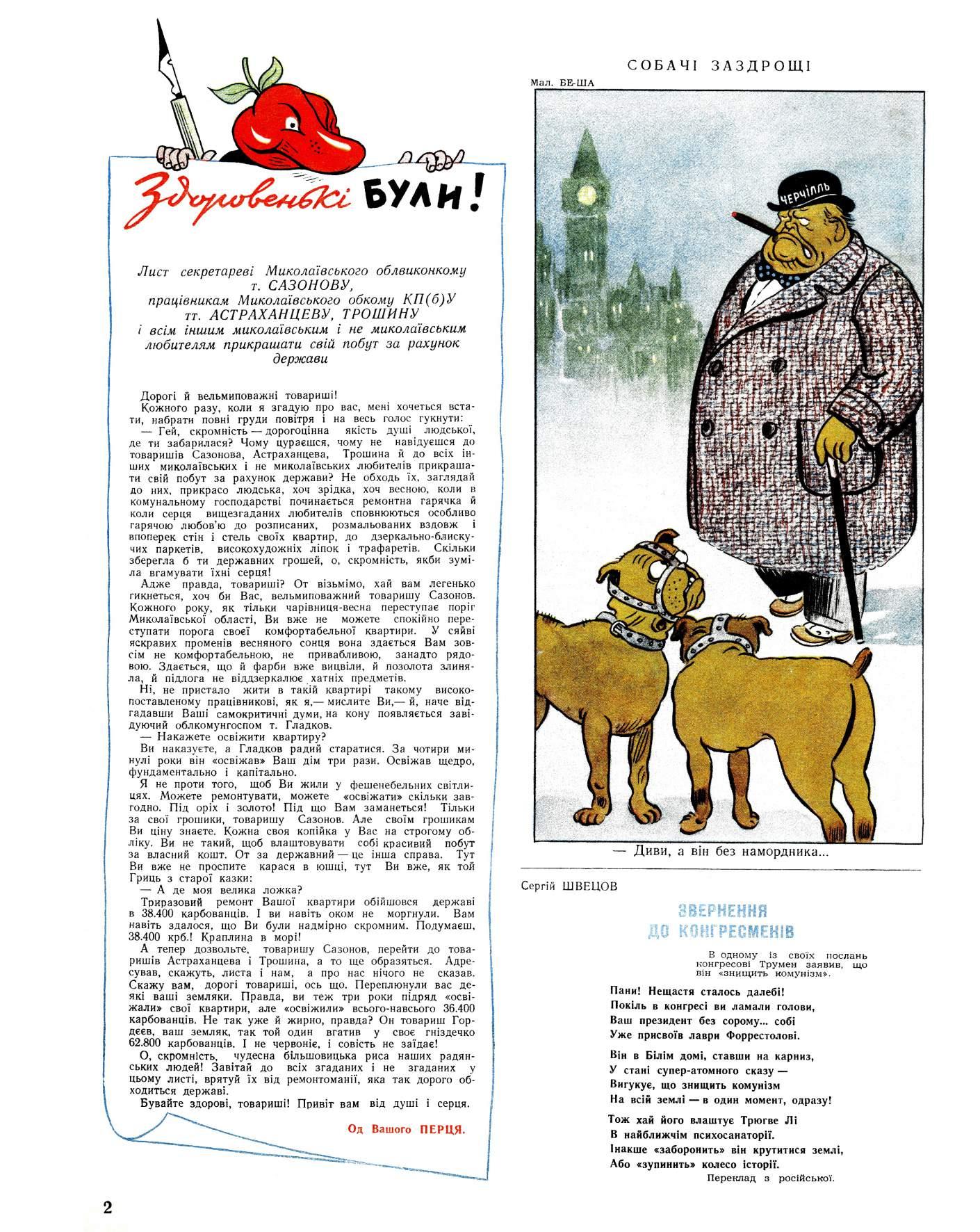 Журнал перець 1951 №05