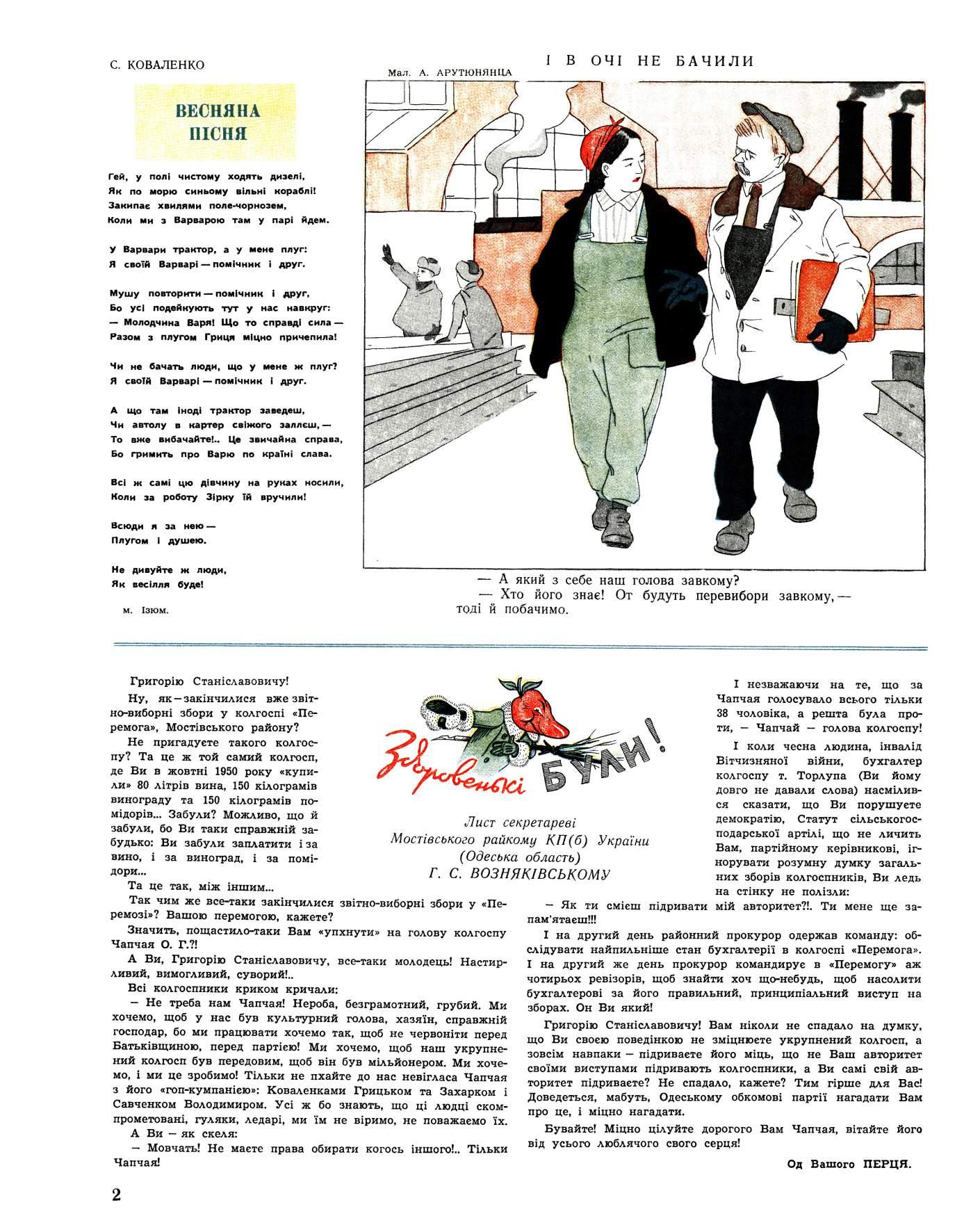 Журнал перець 1951 №06
